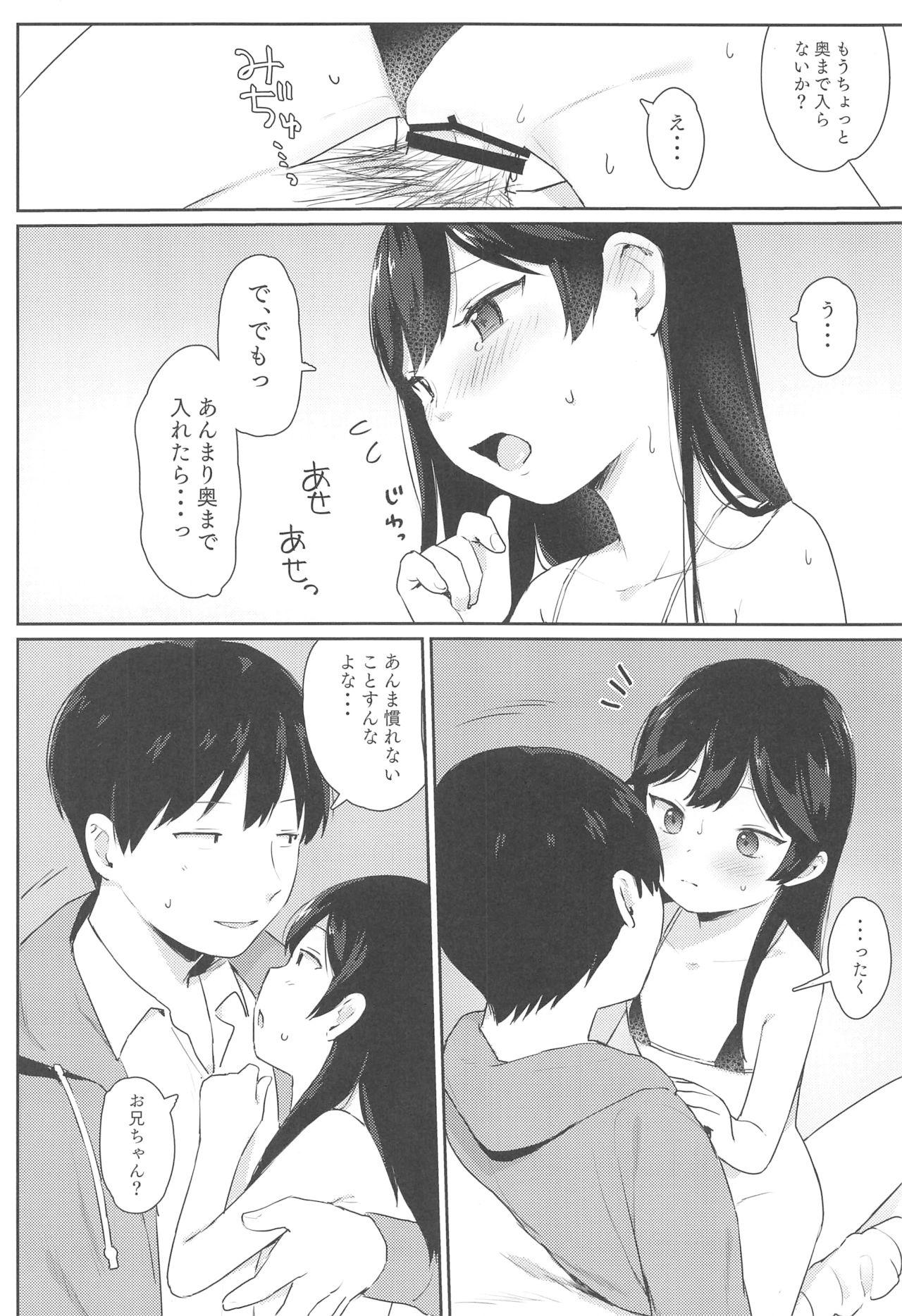(C95) [Littlemare] Tsubasa-chan wa Onii-chan to H ga Shitai! 12