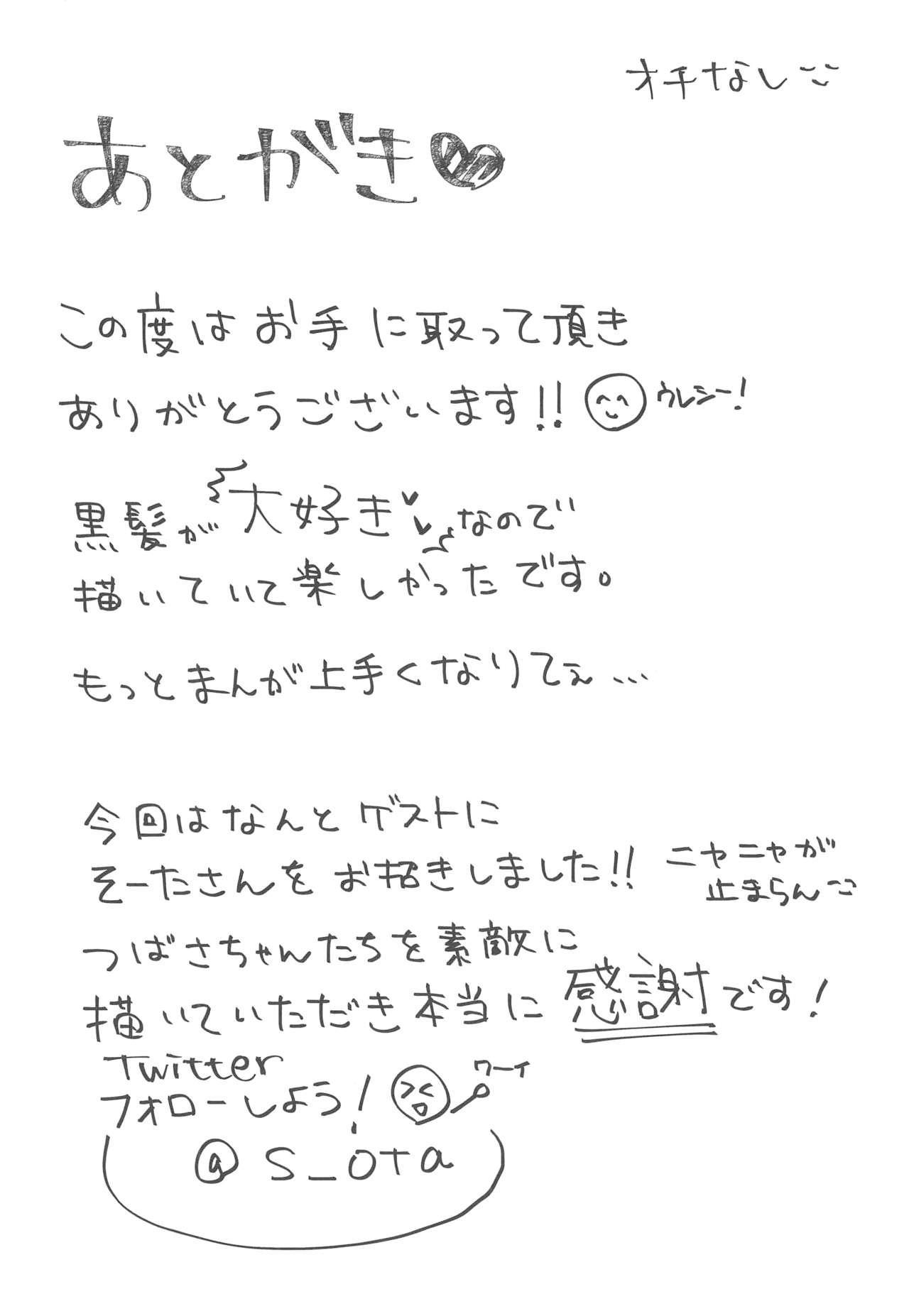 (C95) [Littlemare] Tsubasa-chan wa Onii-chan to H ga Shitai! 18