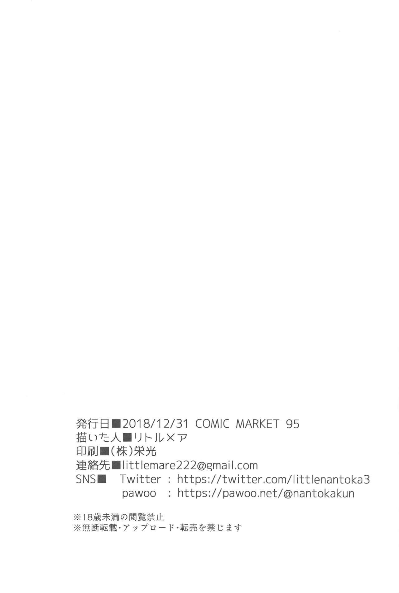 (C95) [Littlemare] Tsubasa-chan wa Onii-chan to H ga Shitai! 20