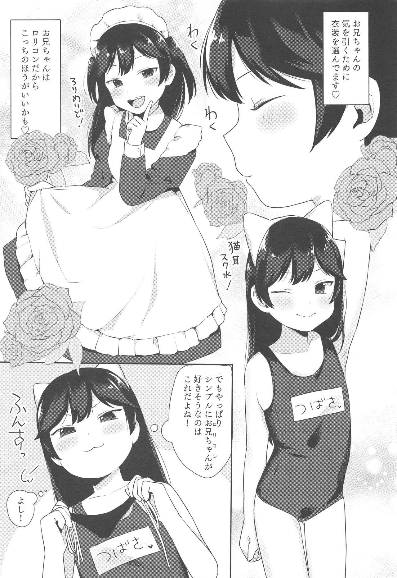 (C95) [Littlemare] Tsubasa-chan wa Onii-chan to H ga Shitai! 3