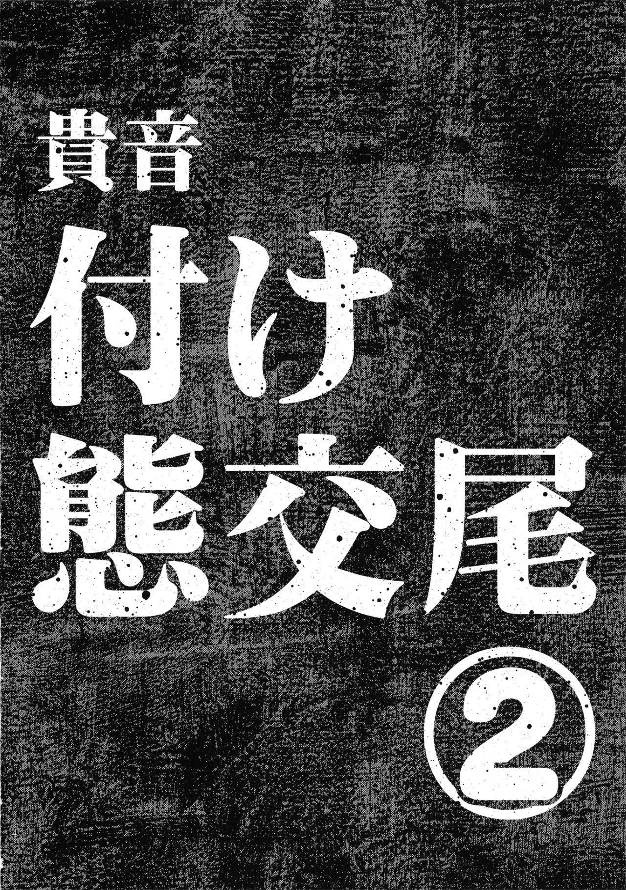 Koukai Tanetsuke Hentai Koubi 2 2