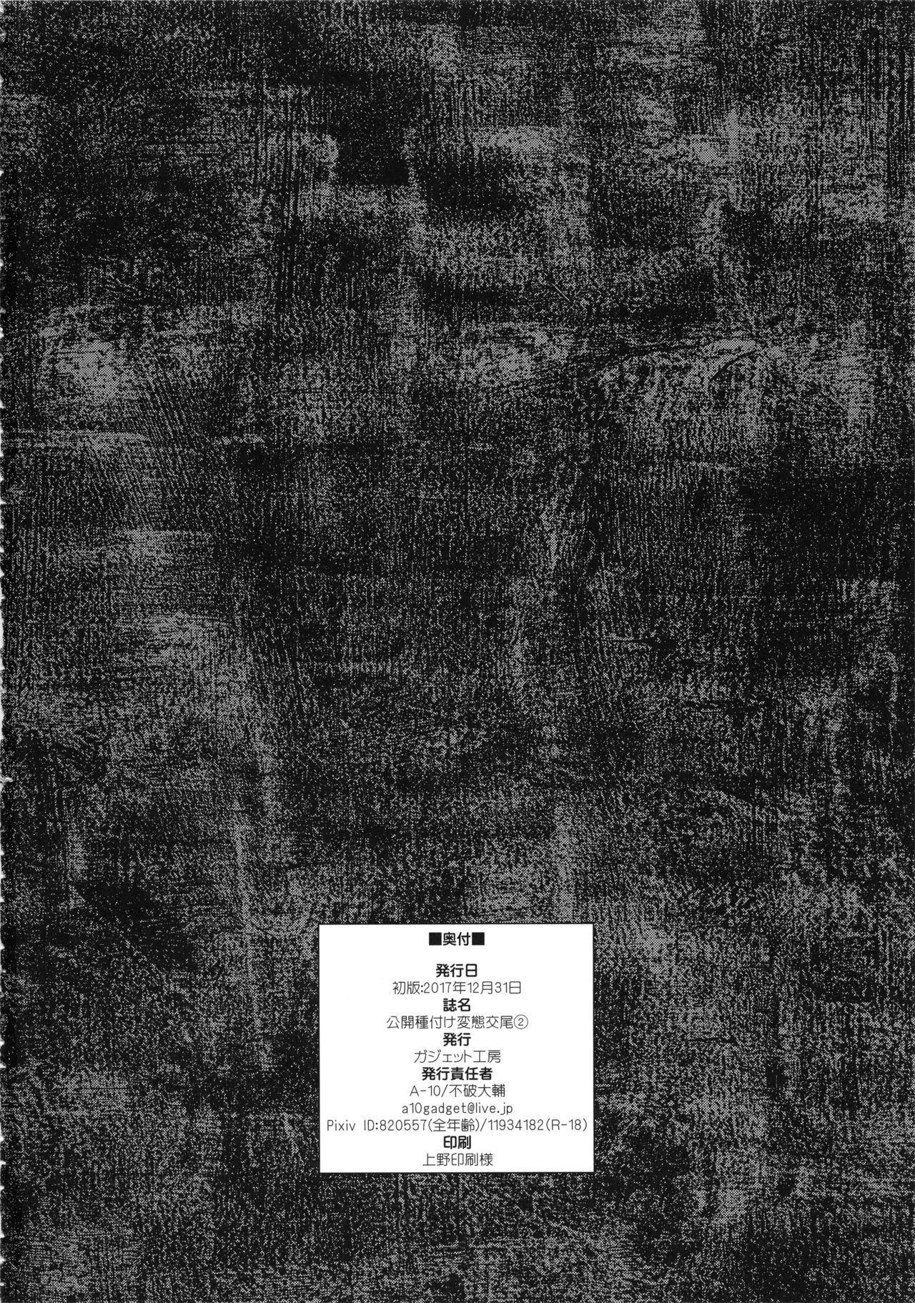 Koukai Tanetsuke Hentai Koubi 2 39