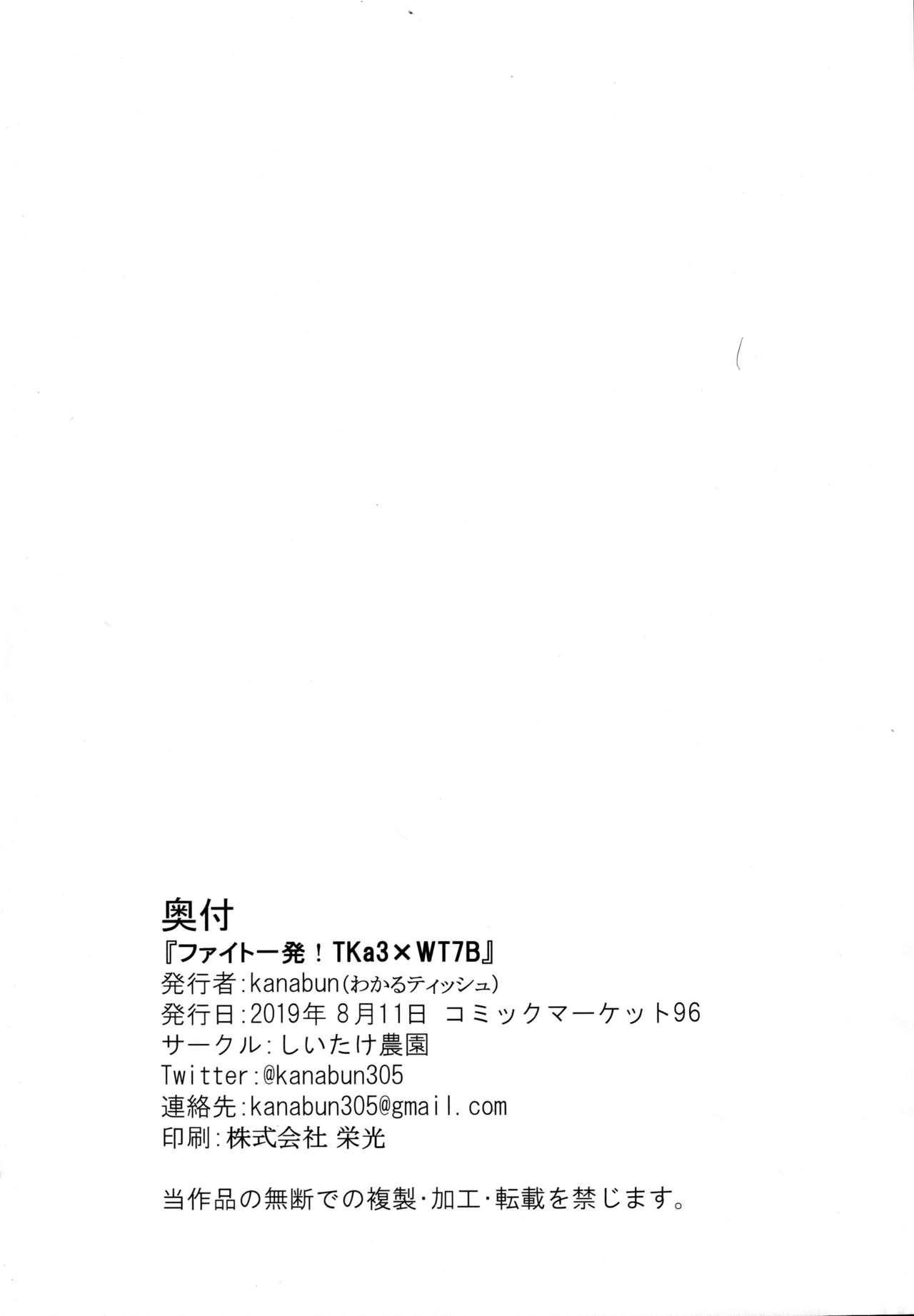 Fight 1-hatsu!! TKa3 x WT7B 27
