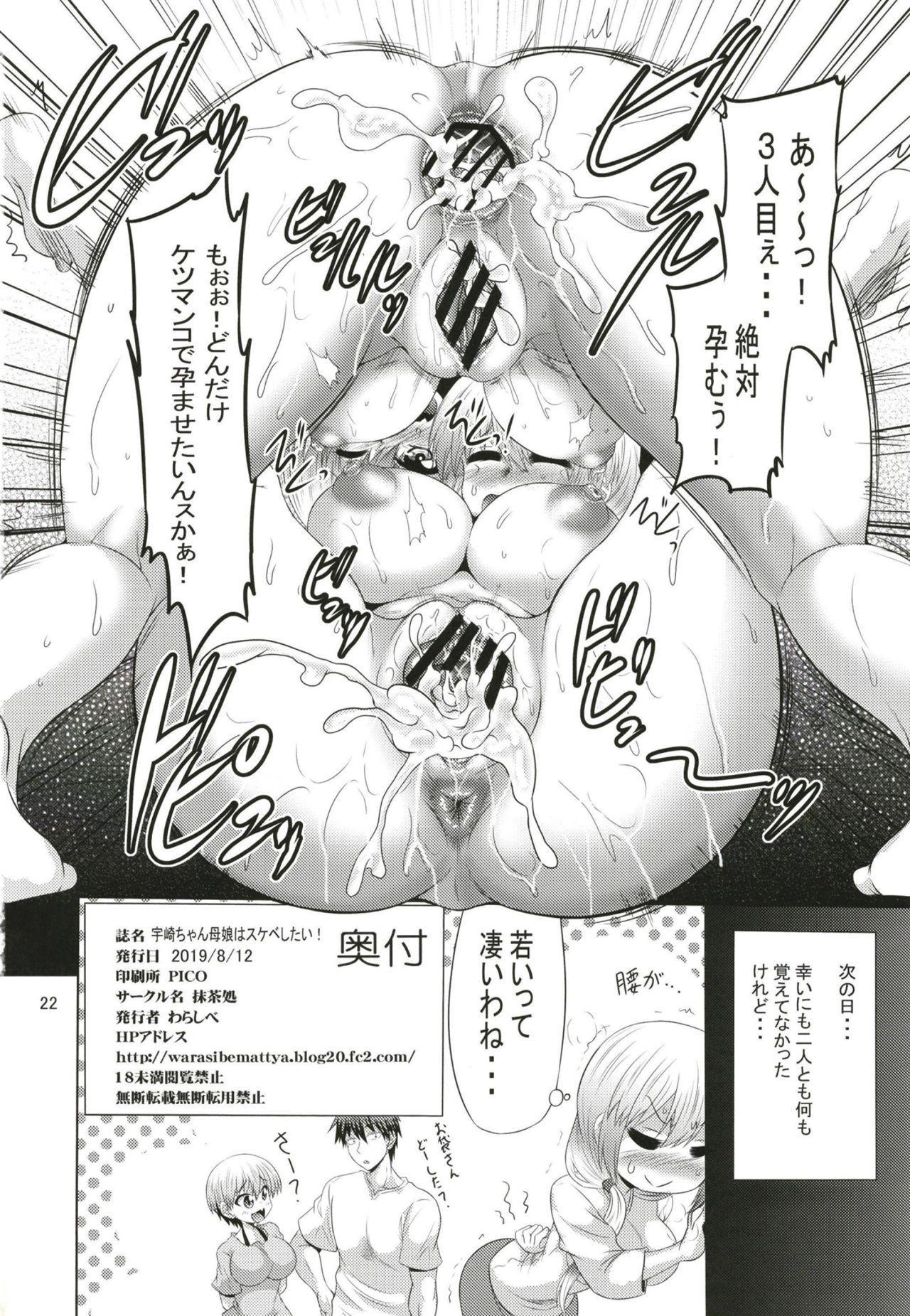 Uzaki-chan Oyako wa Sukebe Shitai! 21