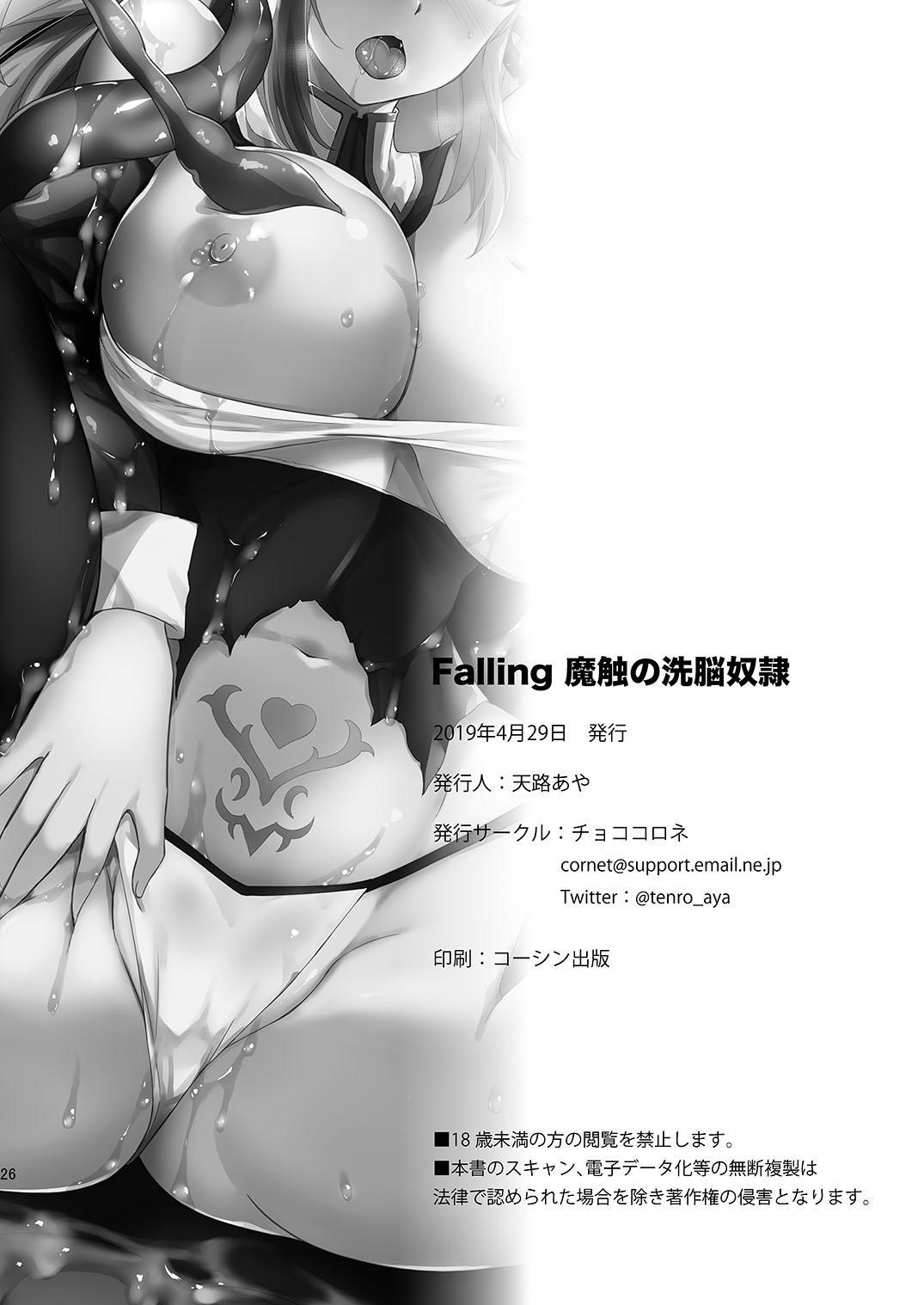 [Chococornet (Tenro Aya)] Falling - Mashoku no Sennou Dorei   Falling - Brainwashed Slave of the Great Wurm [English] {darknight} [Digital] 24