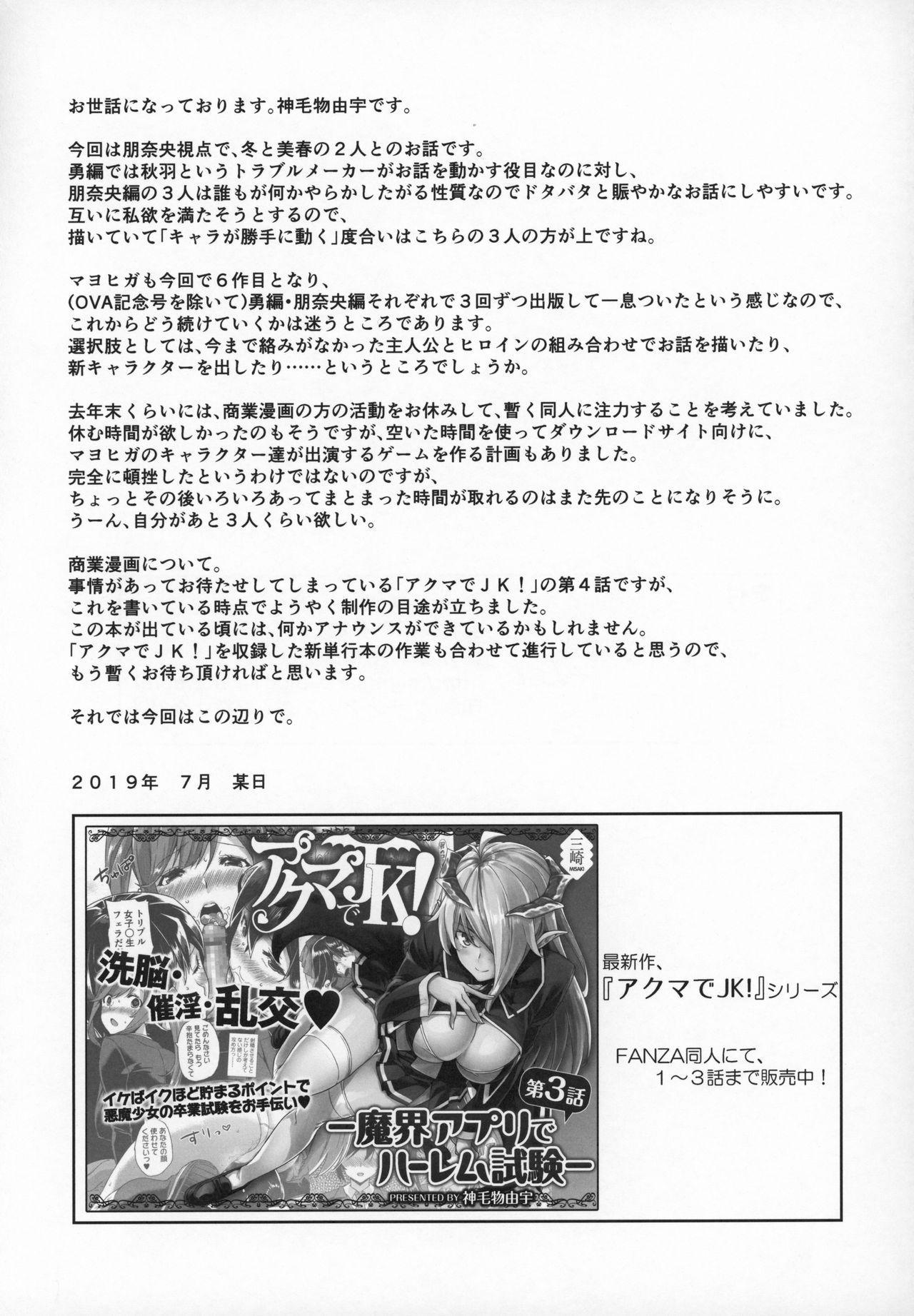 Mayoiga no Onee-san Sono 6 19