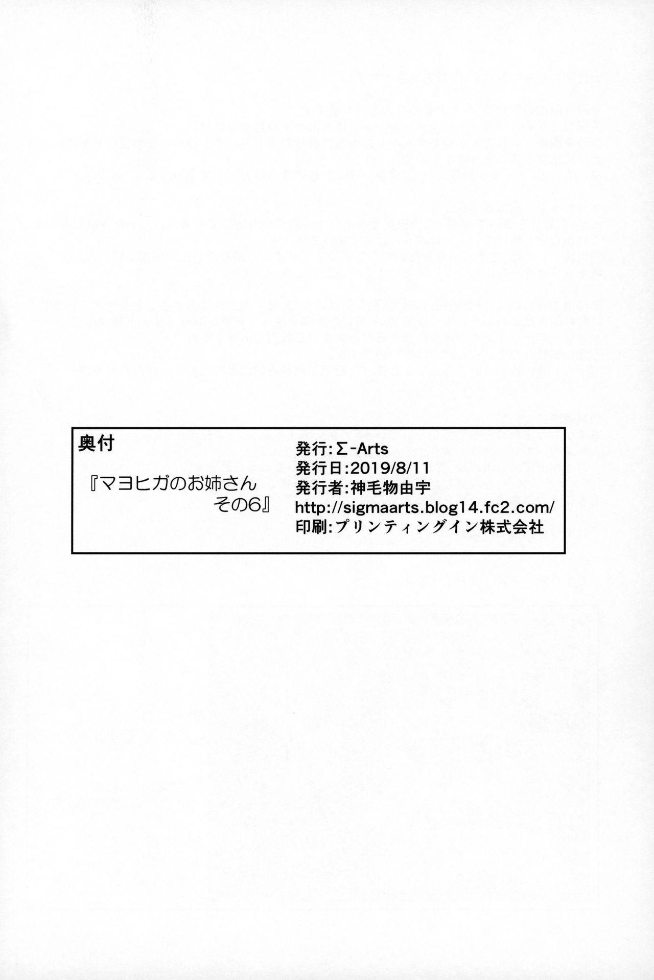 Mayoiga no Onee-san Sono 6 20