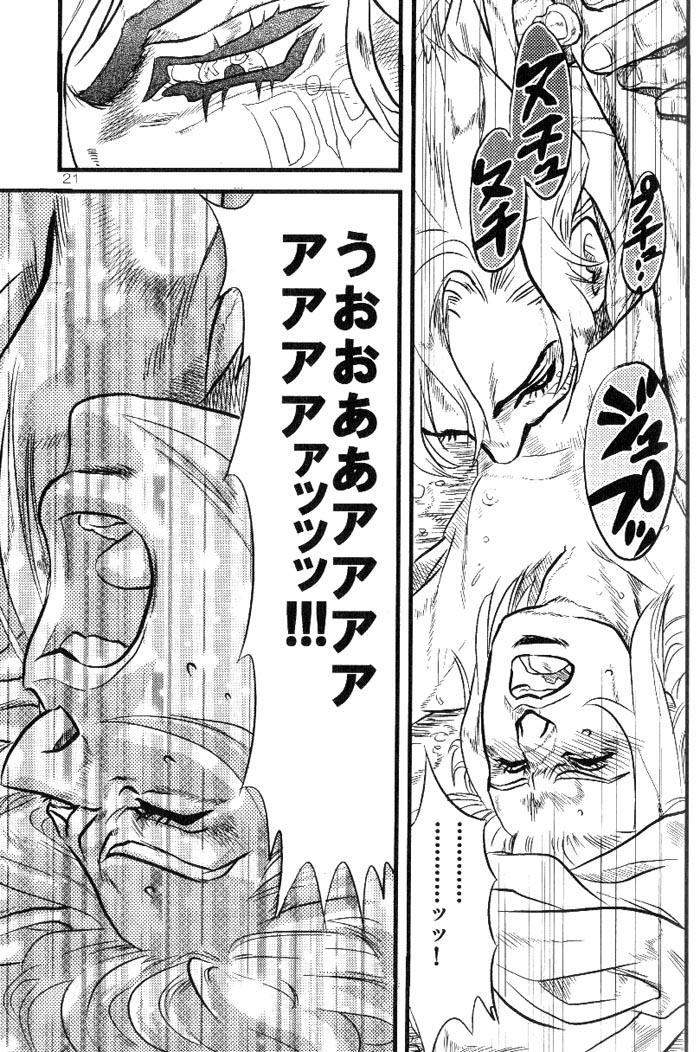 Yokubounotani_Ze 19