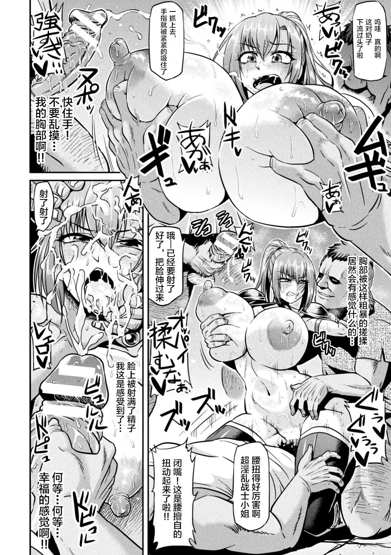 Onna Senshi to Goblin 9