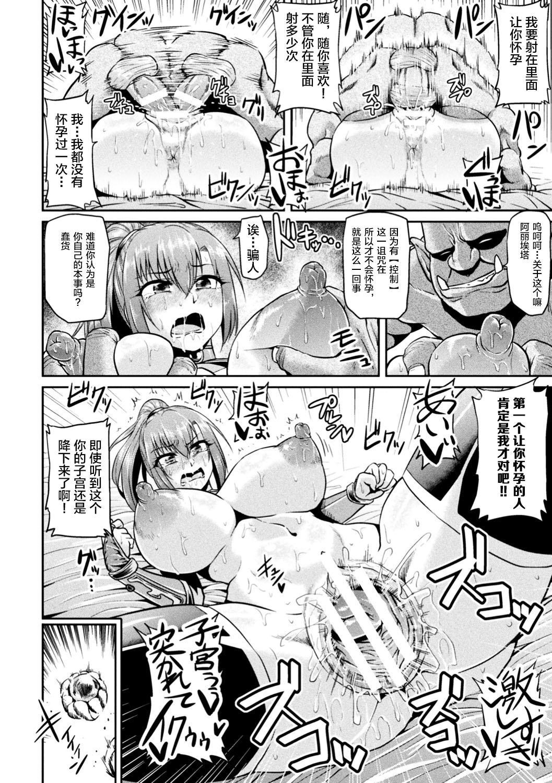 Onna Senshi to Goblin 17