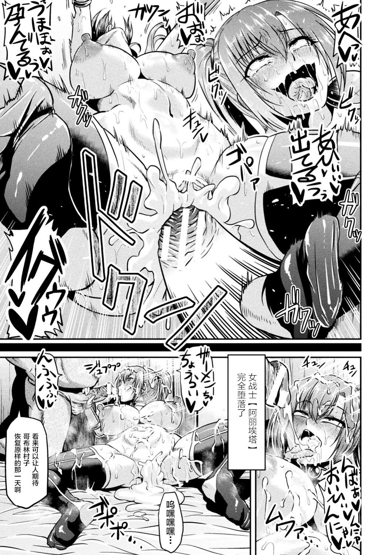Onna Senshi to Goblin 22