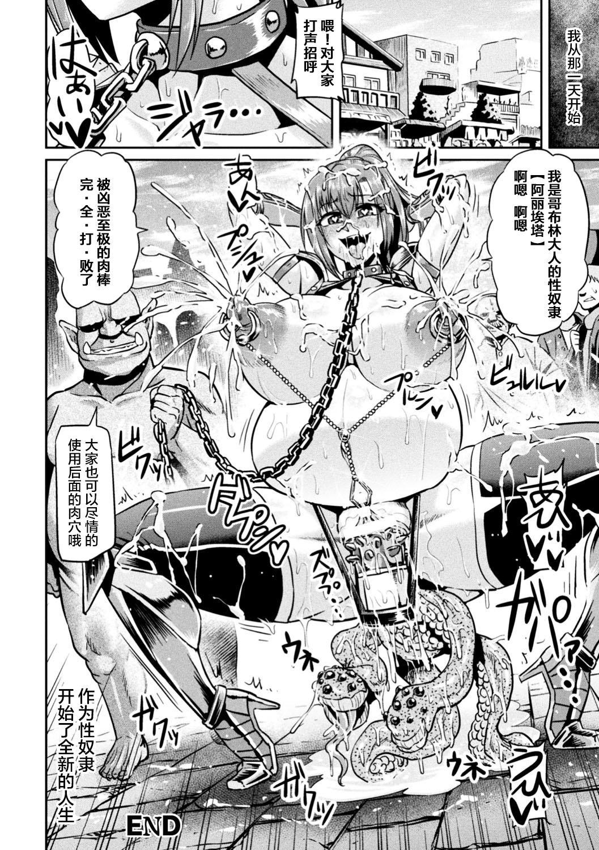 Onna Senshi to Goblin 23