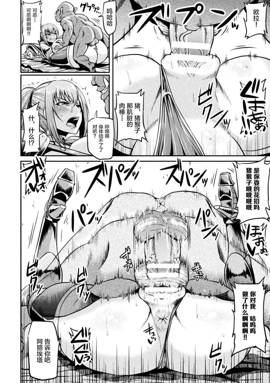 Onna Senshi to Goblin 5