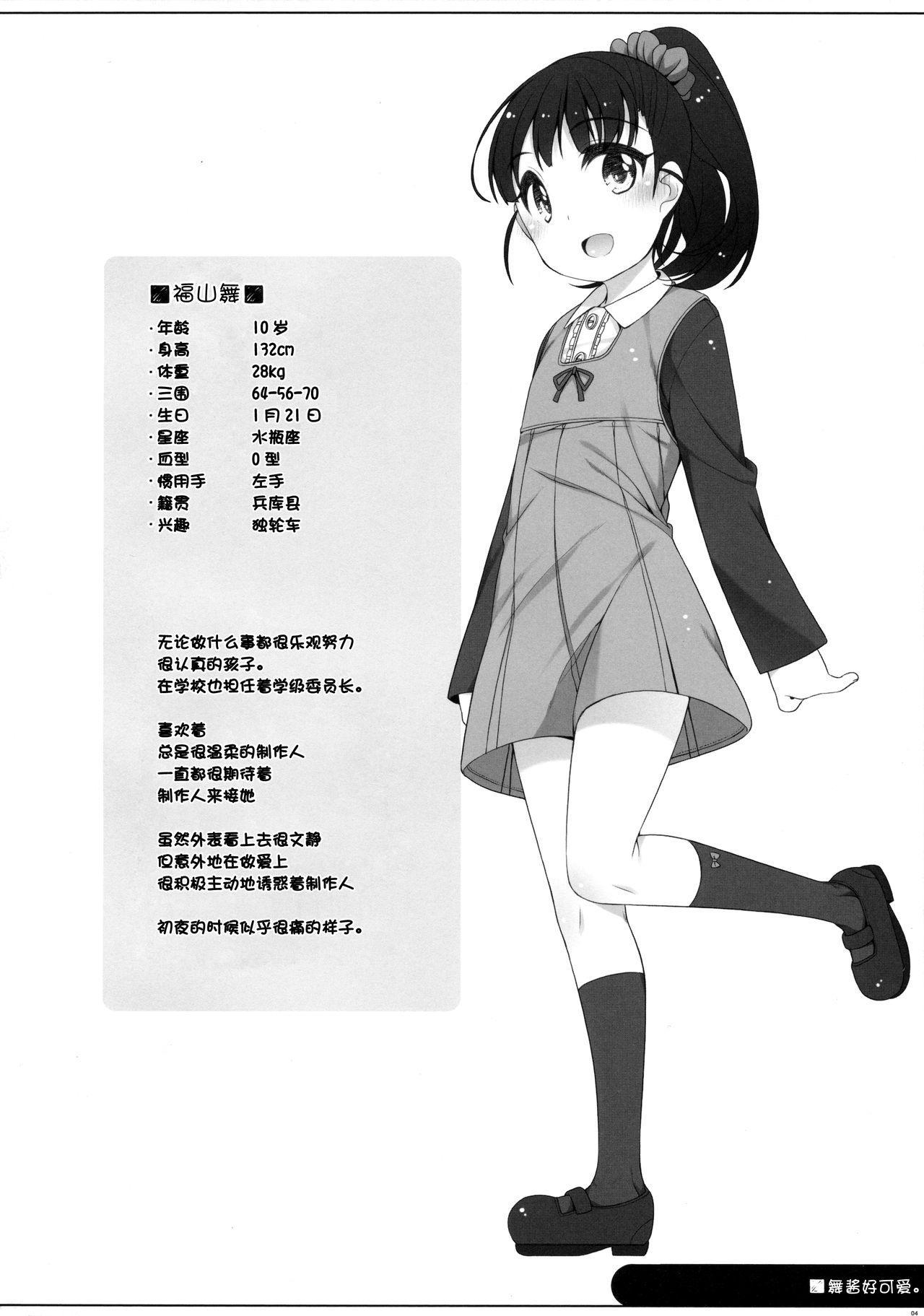 Mai-chan Kawaii. 3