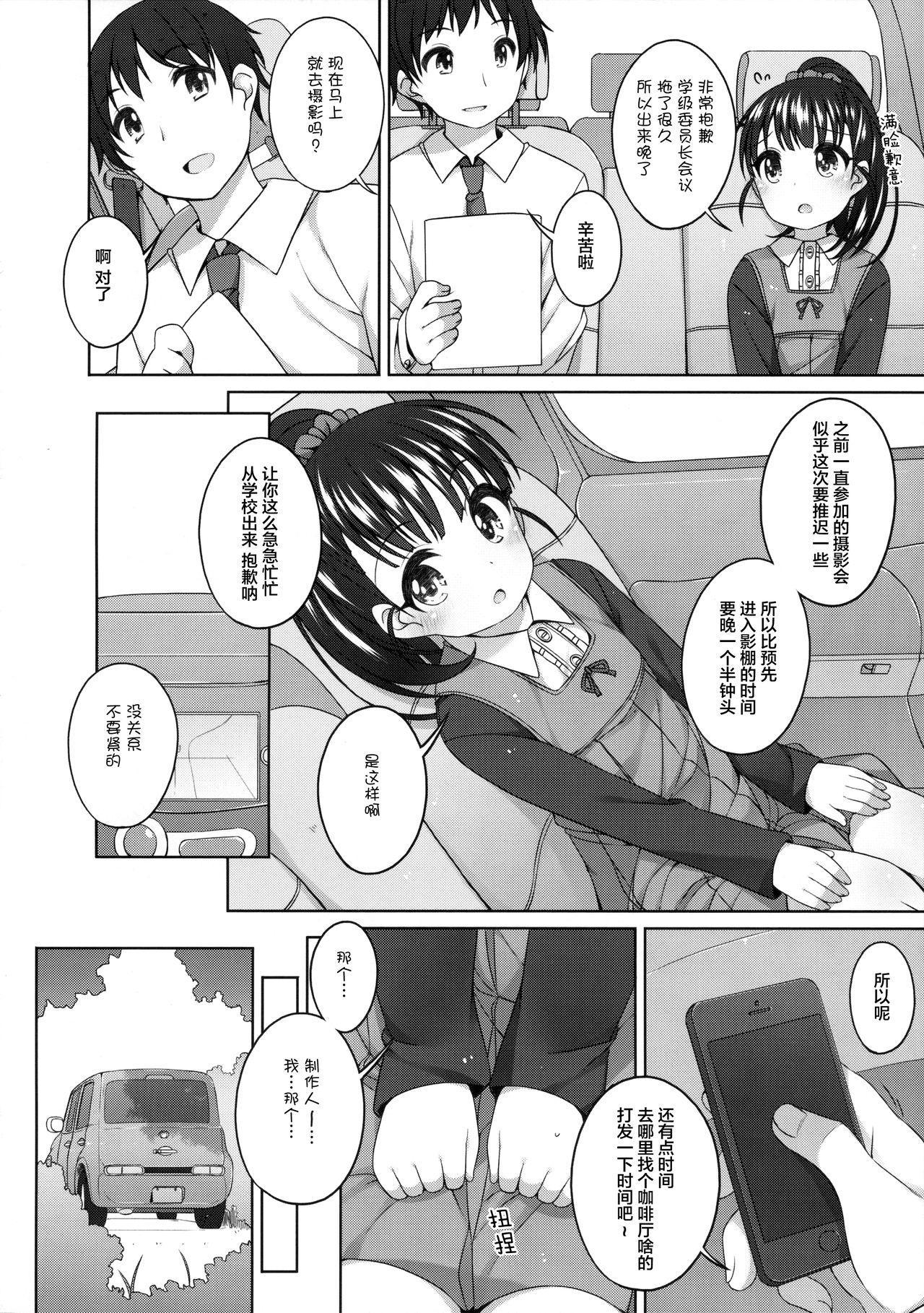 Mai-chan Kawaii. 5