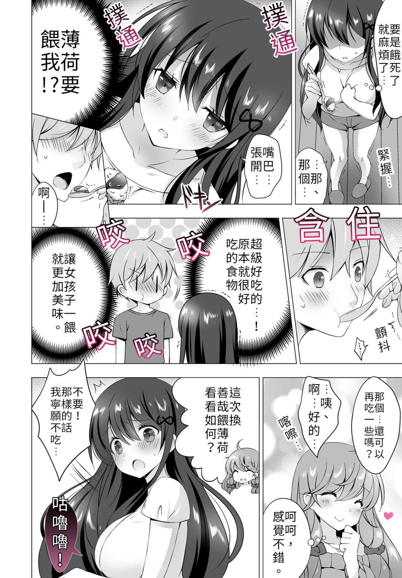 [vanilla] 4LDK Shimai Tsuki ~Muichimon OK, Tadashi Doutei ni Kagiru | 四房一衛一廳附姊妹 ~身無分文OK,但僅限處男~ Ch. 2 [Chinese] 9