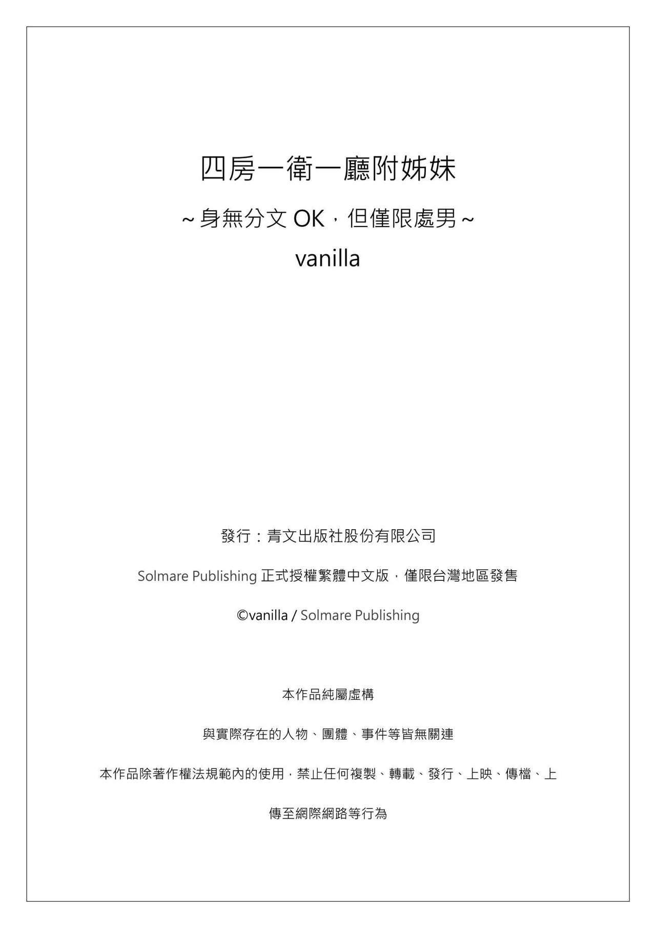 [vanilla] 4LDK Shimai Tsuki ~Muichimon OK, Tadashi Doutei ni Kagiru | 四房一衛一廳附姊妹 ~身無分文OK,但僅限處男~ Ch. 2 [Chinese] 26