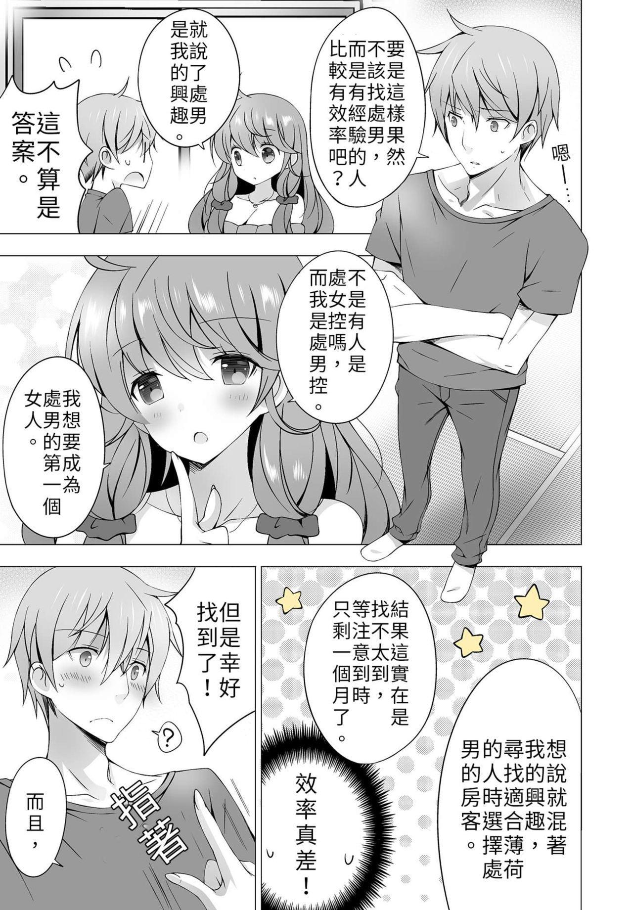 [vanilla] 4LDK Shimai Tsuki ~Muichimon OK, Tadashi Doutei ni Kagiru | 四房一衛一廳附姊妹 ~身無分文OK,但僅限處男~ Ch. 2 [Chinese] 4