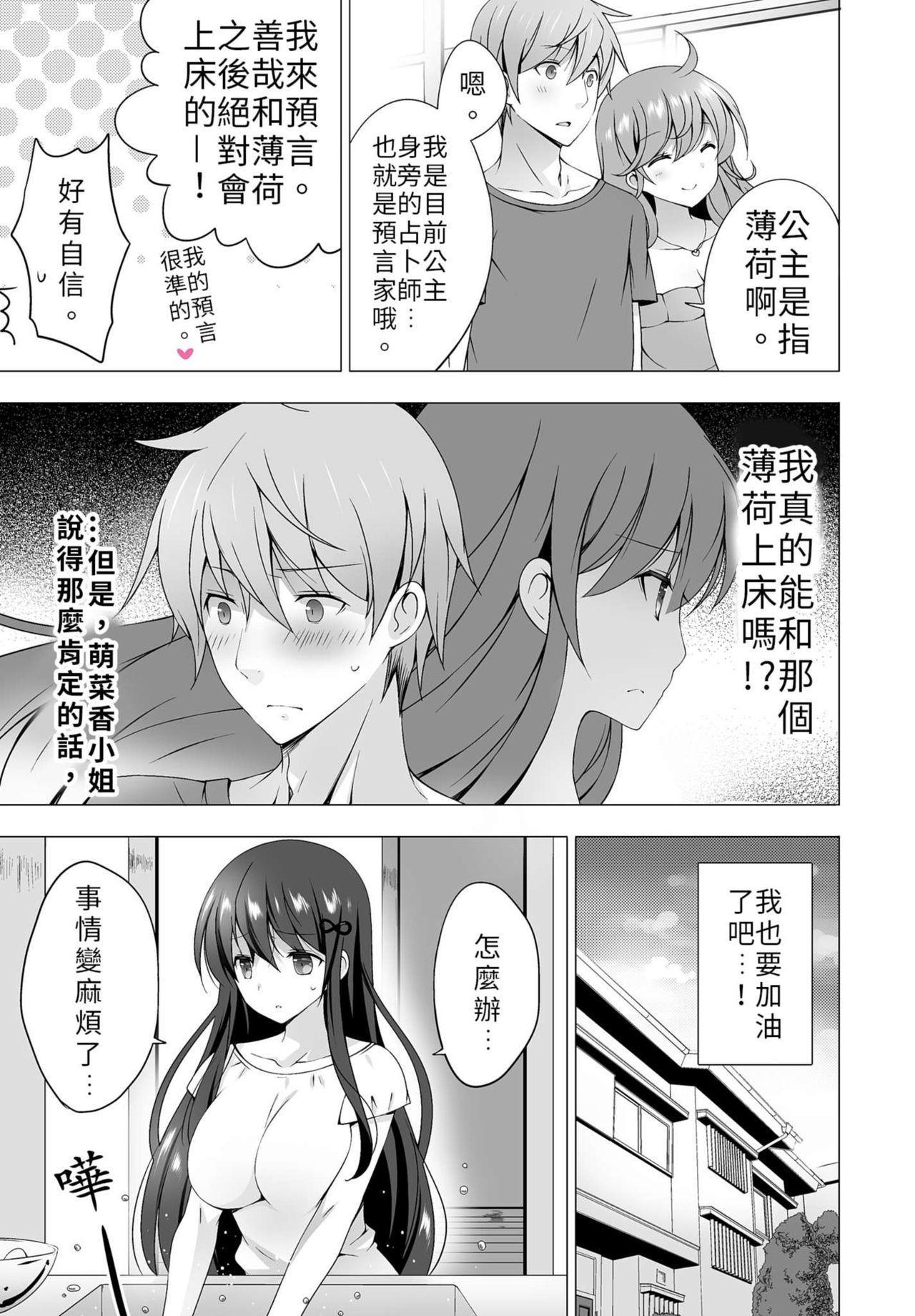 [vanilla] 4LDK Shimai Tsuki ~Muichimon OK, Tadashi Doutei ni Kagiru | 四房一衛一廳附姊妹 ~身無分文OK,但僅限處男~ Ch. 2 [Chinese] 6