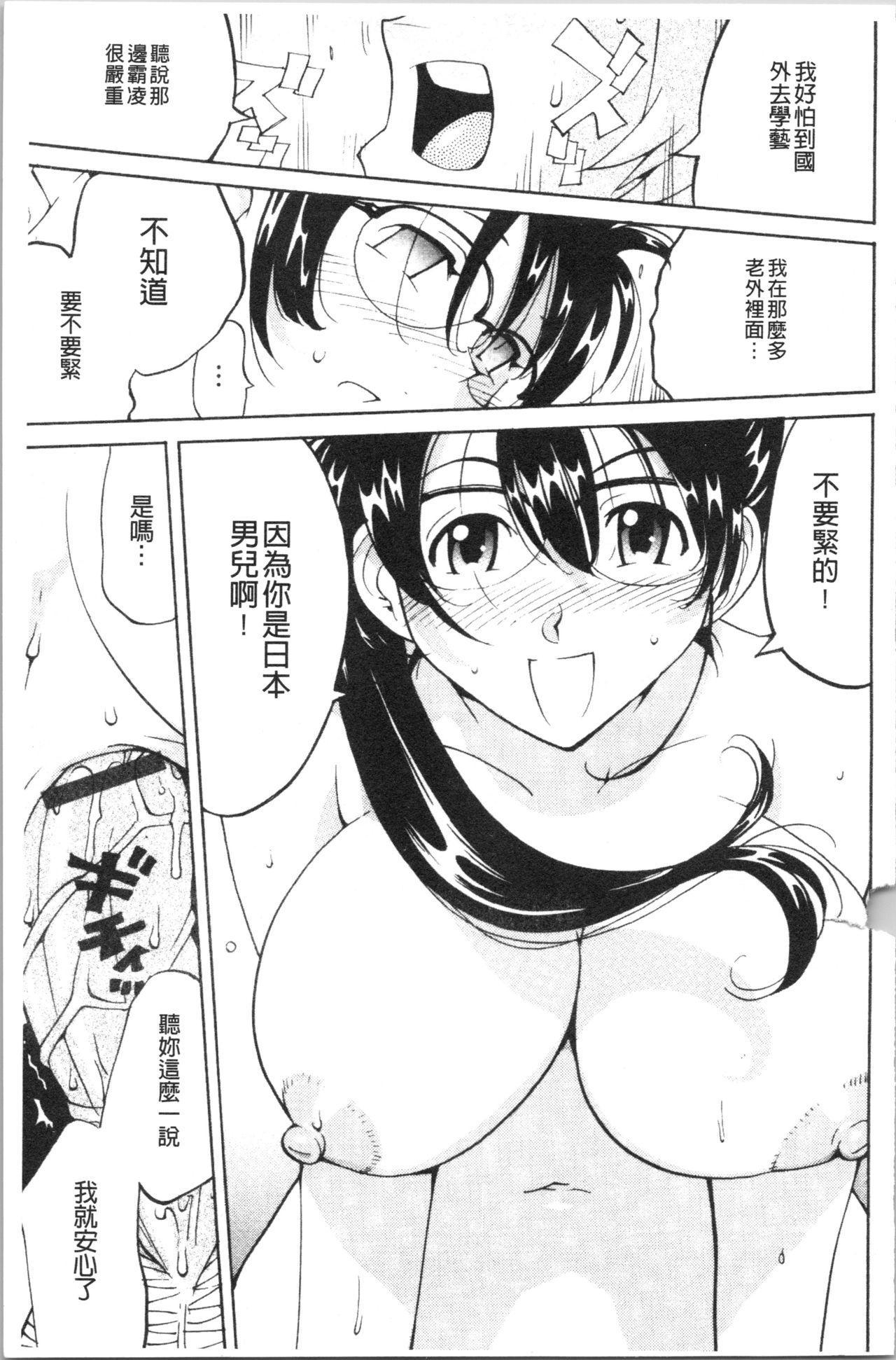 Name Chichi 177