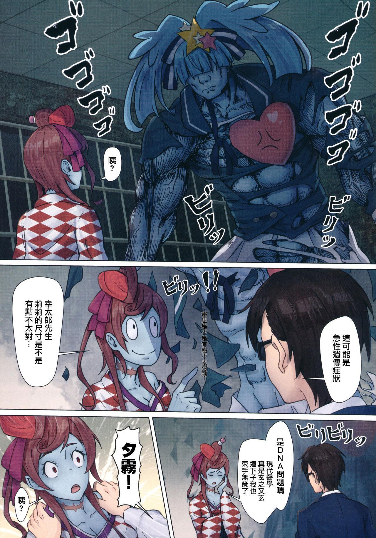 Hoshikawa Lily: Masao Saga   星川莉莉:豪正雄传奇 9