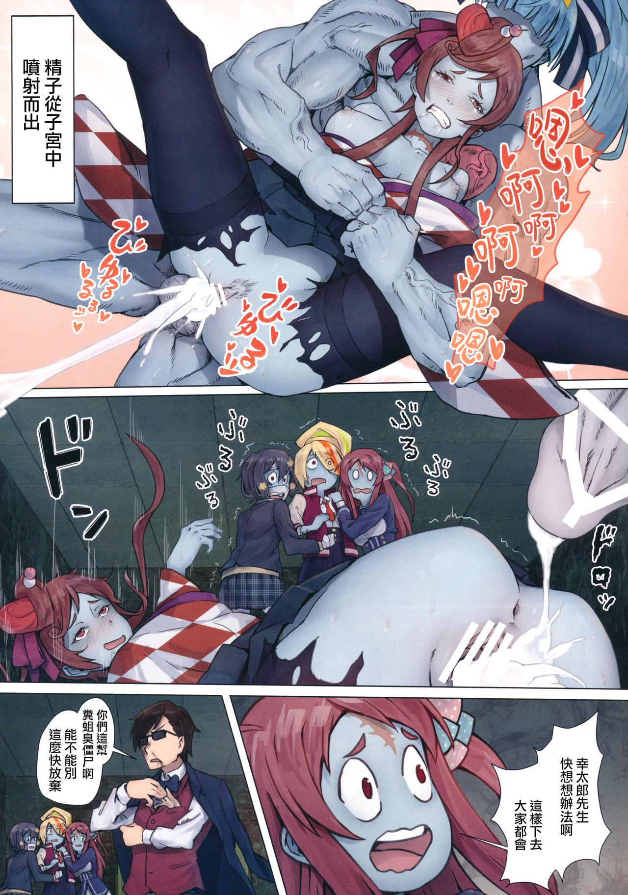 Hoshikawa Lily: Masao Saga   星川莉莉:豪正雄传奇 13