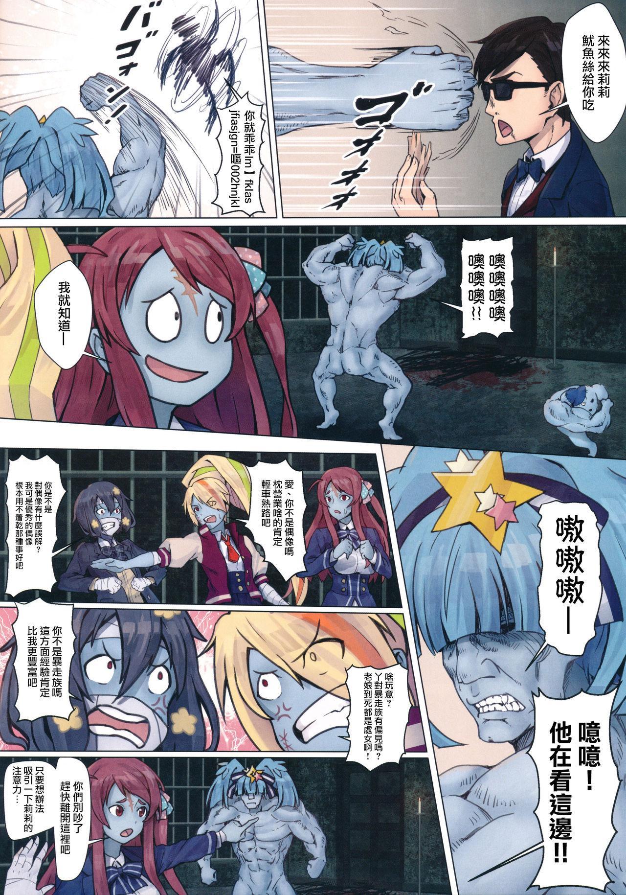 Hoshikawa Lily: Masao Saga   星川莉莉:豪正雄传奇 14