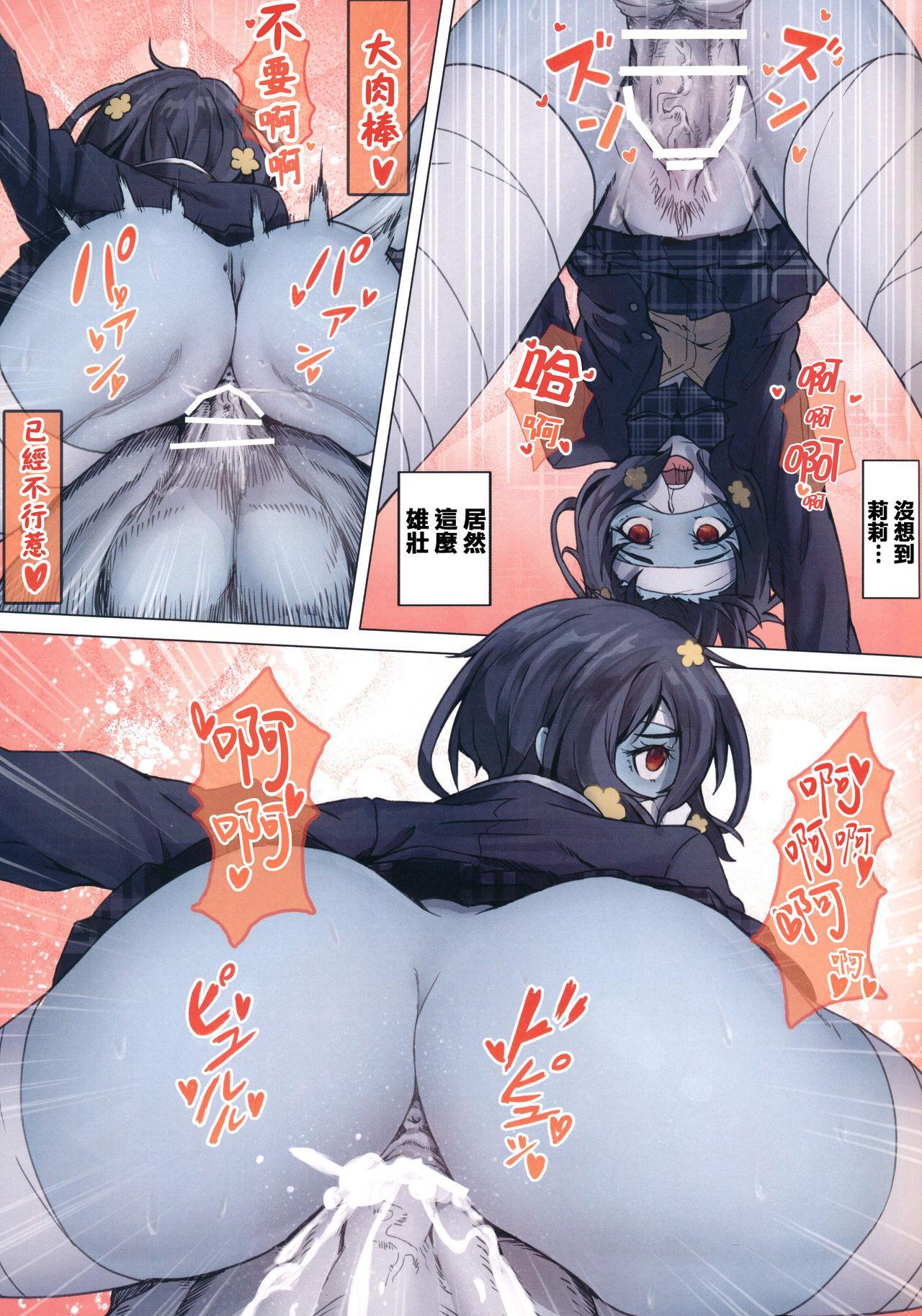 Hoshikawa Lily: Masao Saga   星川莉莉:豪正雄传奇 21