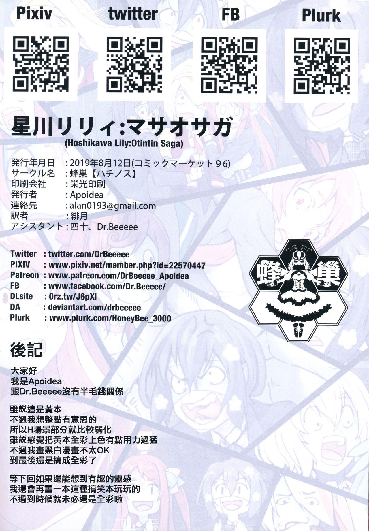 Hoshikawa Lily: Masao Saga   星川莉莉:豪正雄传奇 24