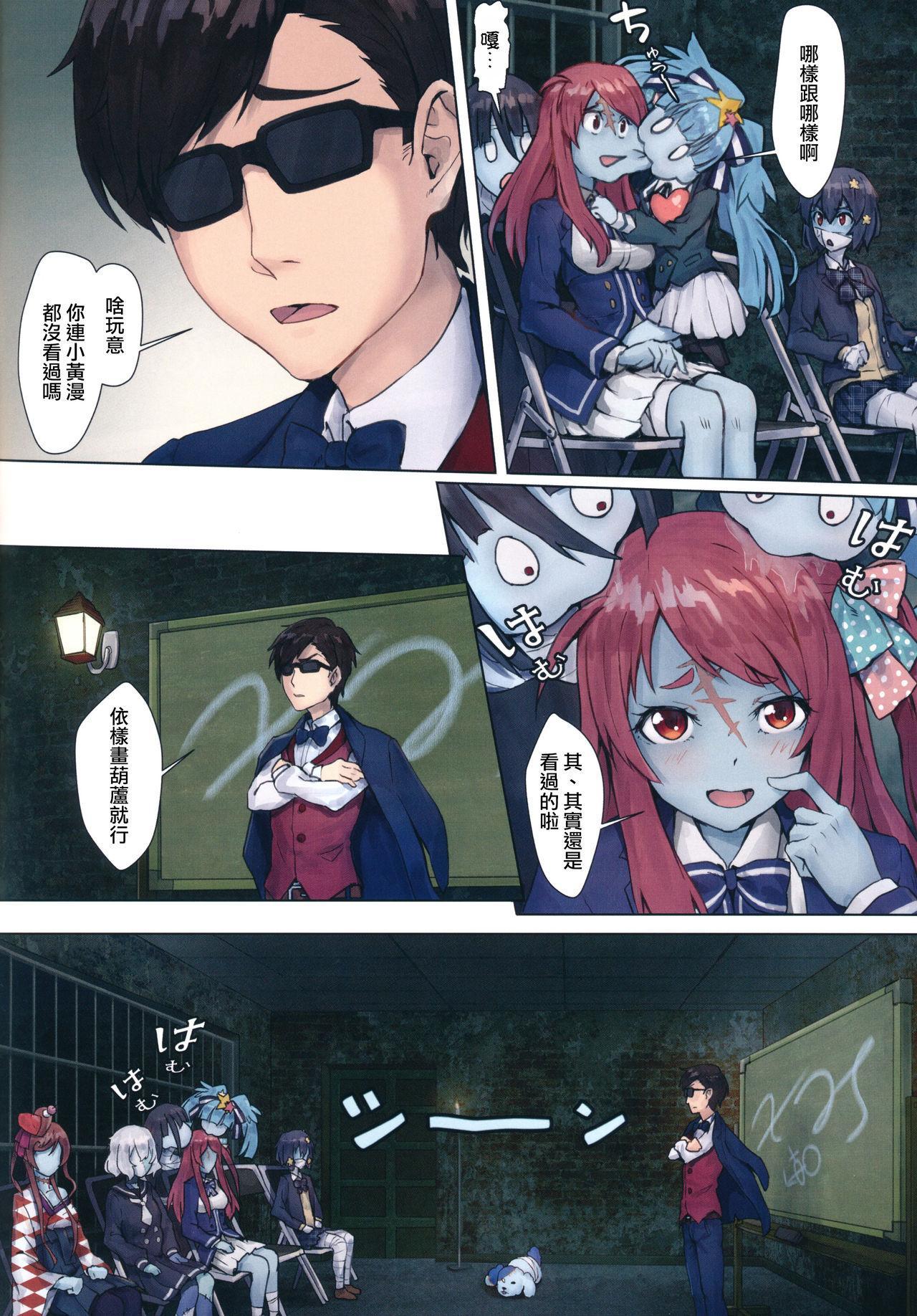 Hoshikawa Lily: Masao Saga   星川莉莉:豪正雄传奇 2