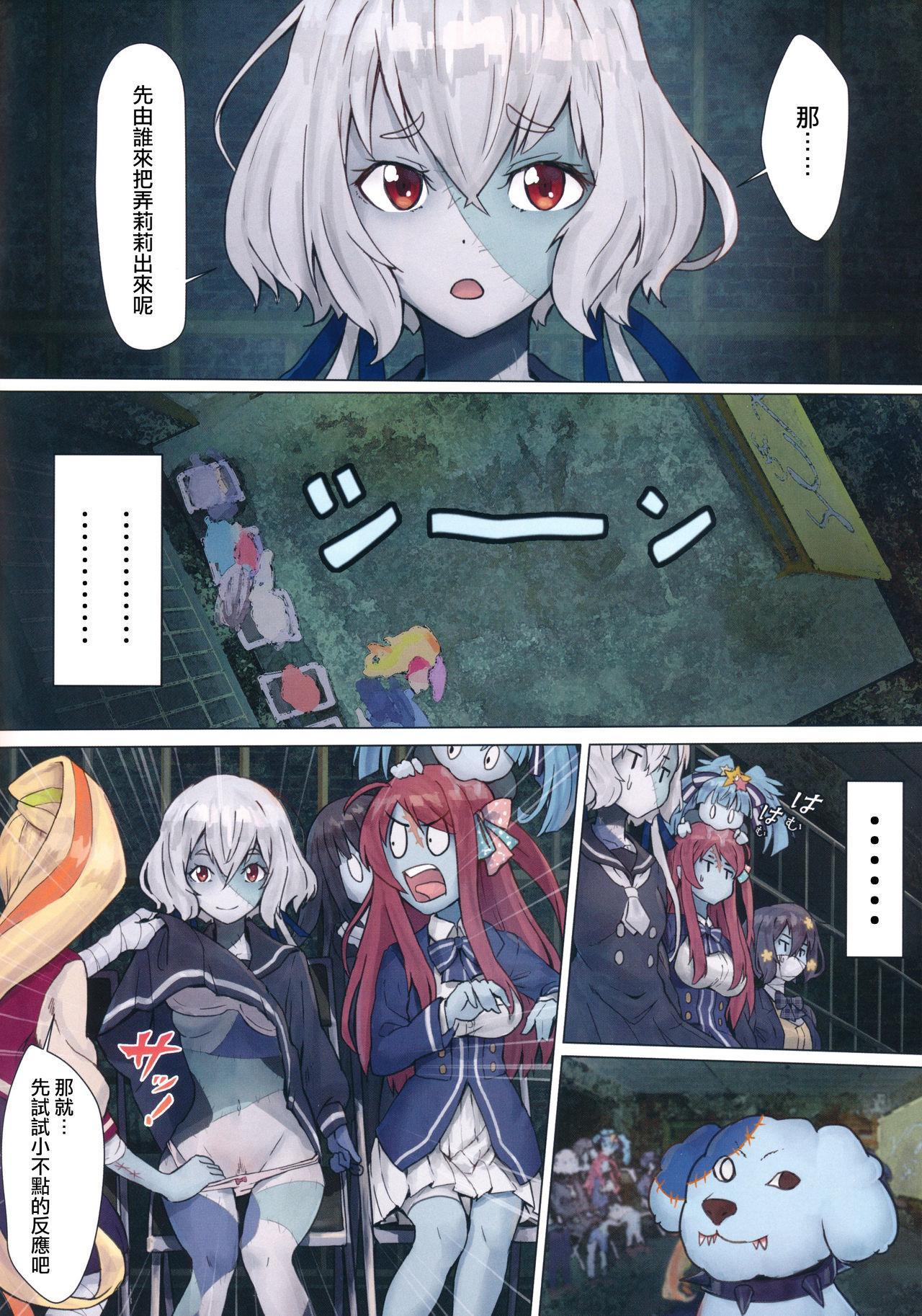 Hoshikawa Lily: Masao Saga   星川莉莉:豪正雄传奇 4