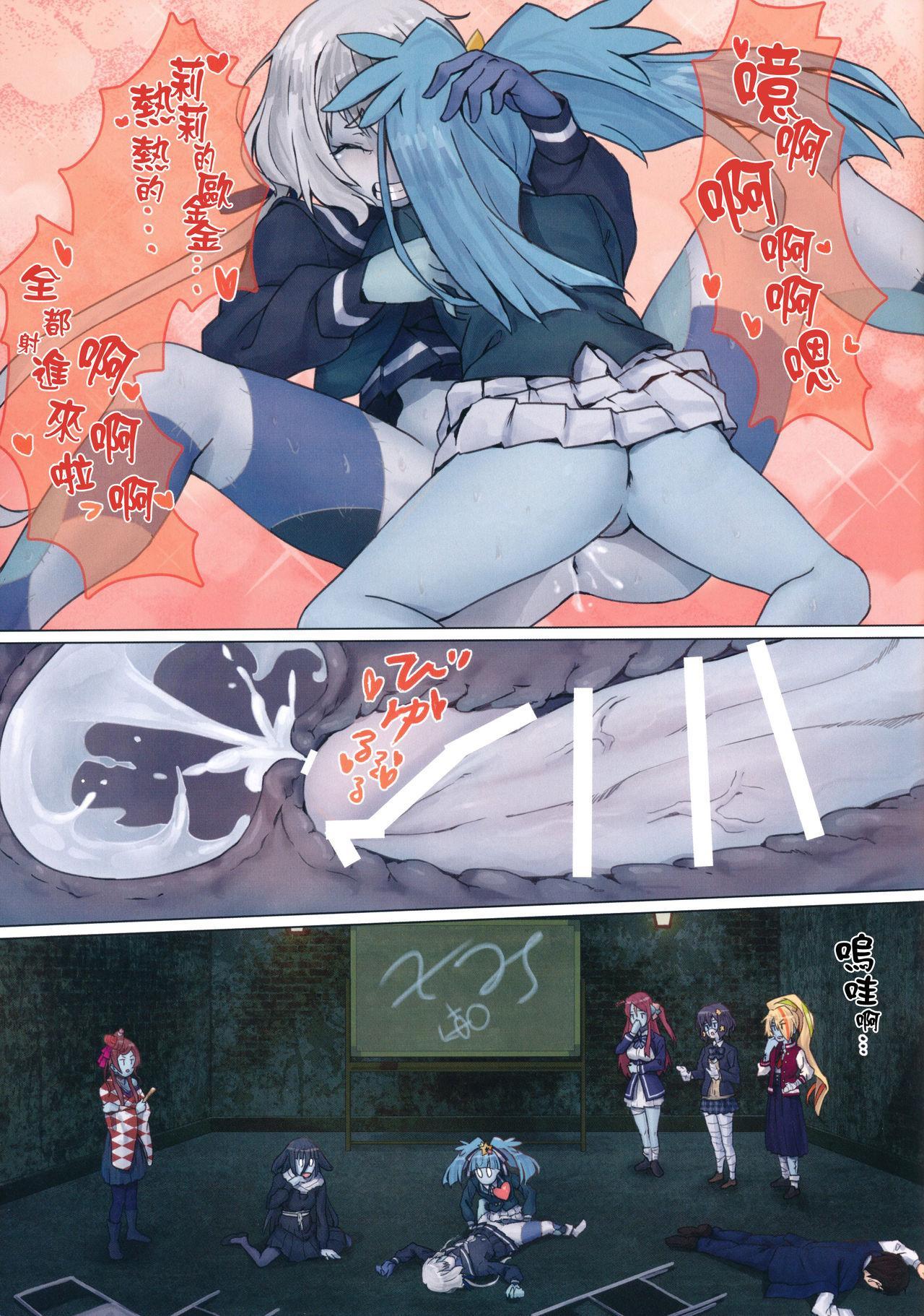 Hoshikawa Lily: Masao Saga   星川莉莉:豪正雄传奇 7