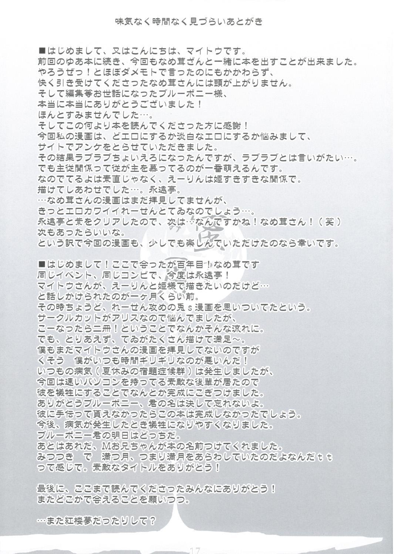 Mitsutsuki 15
