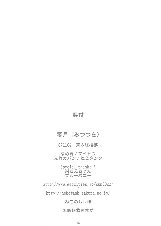 Mitsutsuki 16