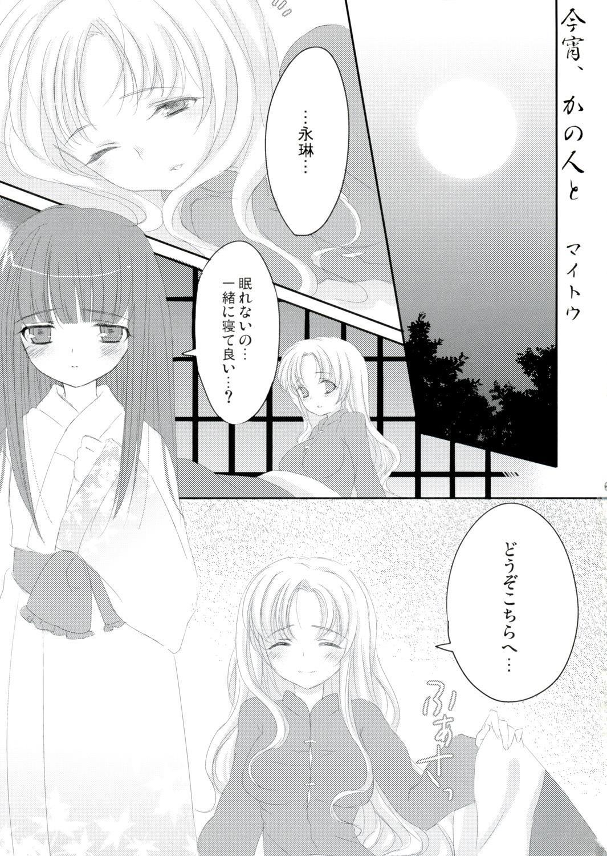 Mitsutsuki 1