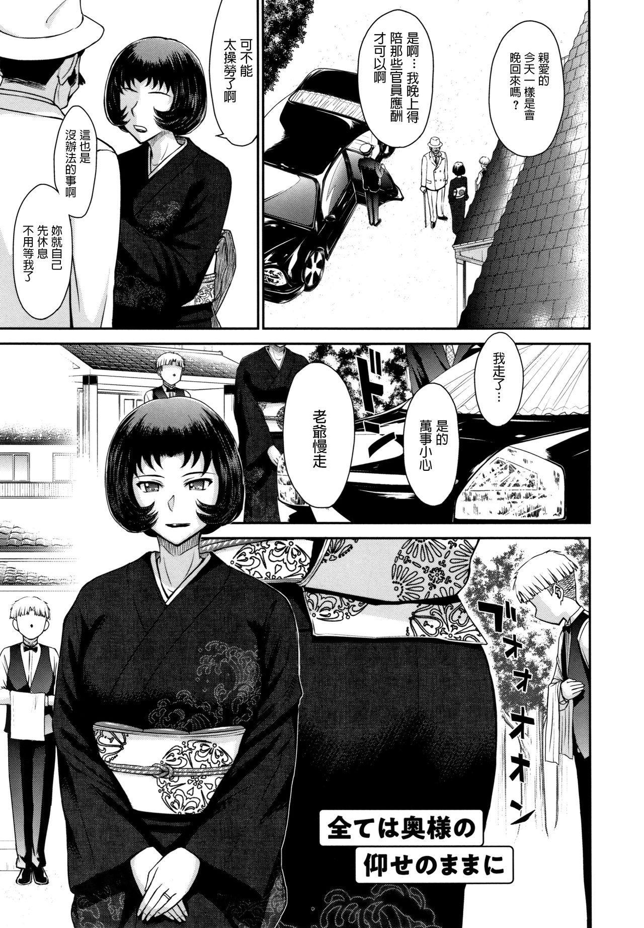 Subete Oku-sama no Oose no Mama ni 0