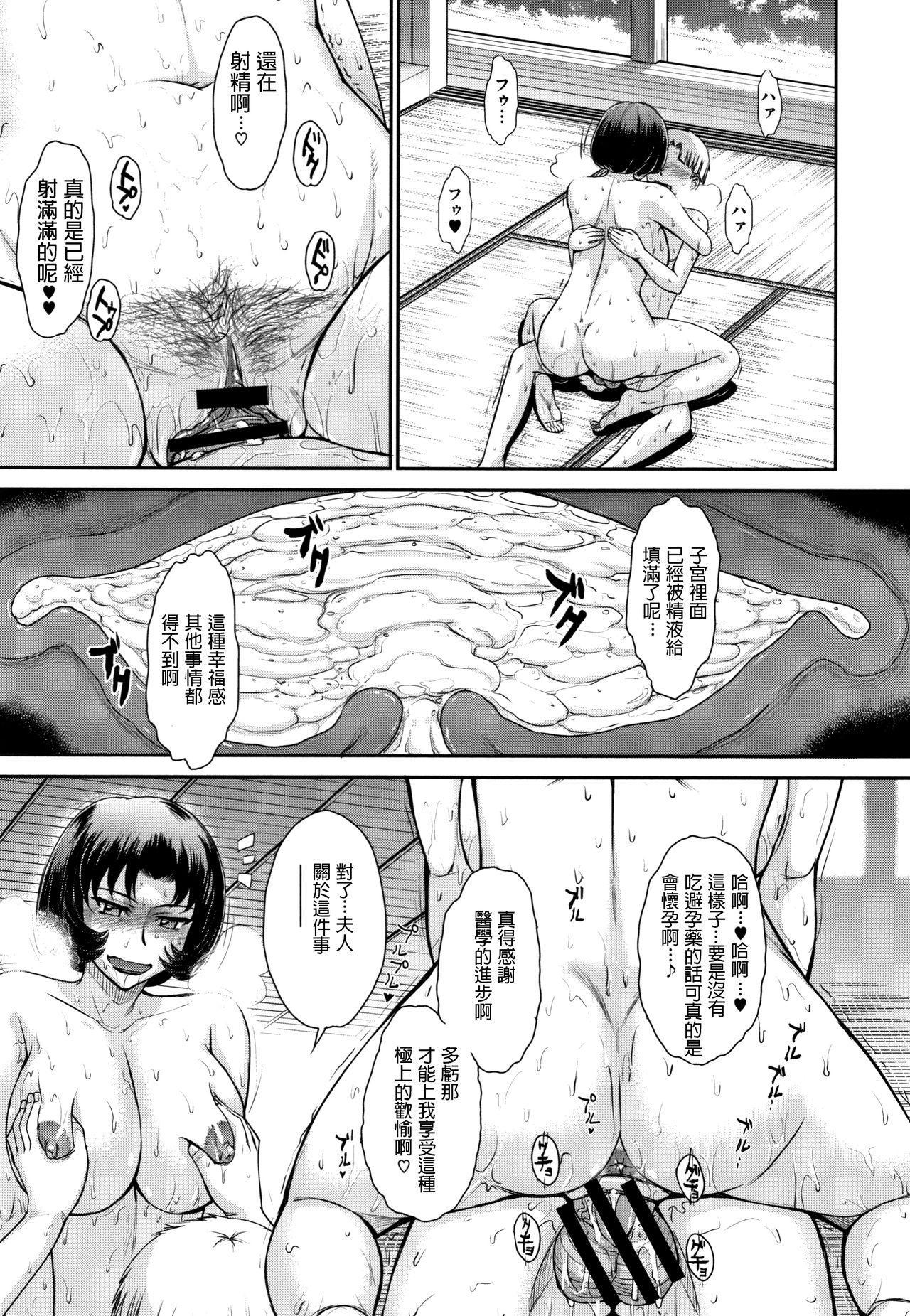 Subete Oku-sama no Oose no Mama ni 18