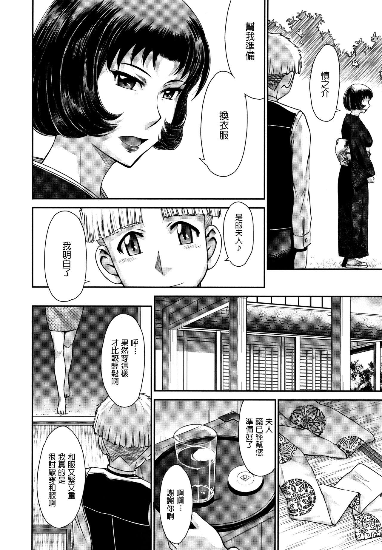 Subete Oku-sama no Oose no Mama ni 1