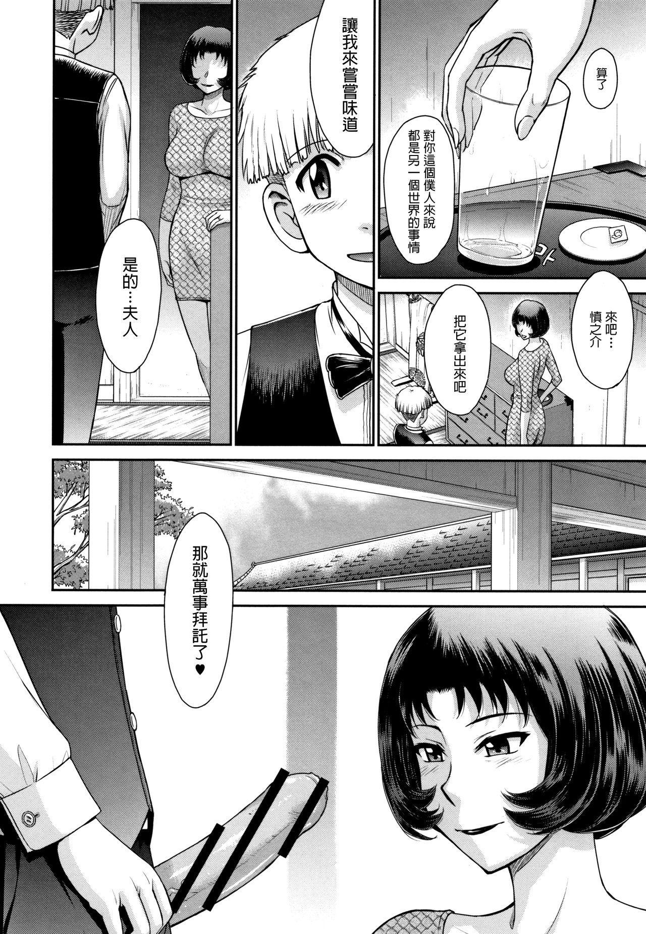 Subete Oku-sama no Oose no Mama ni 3