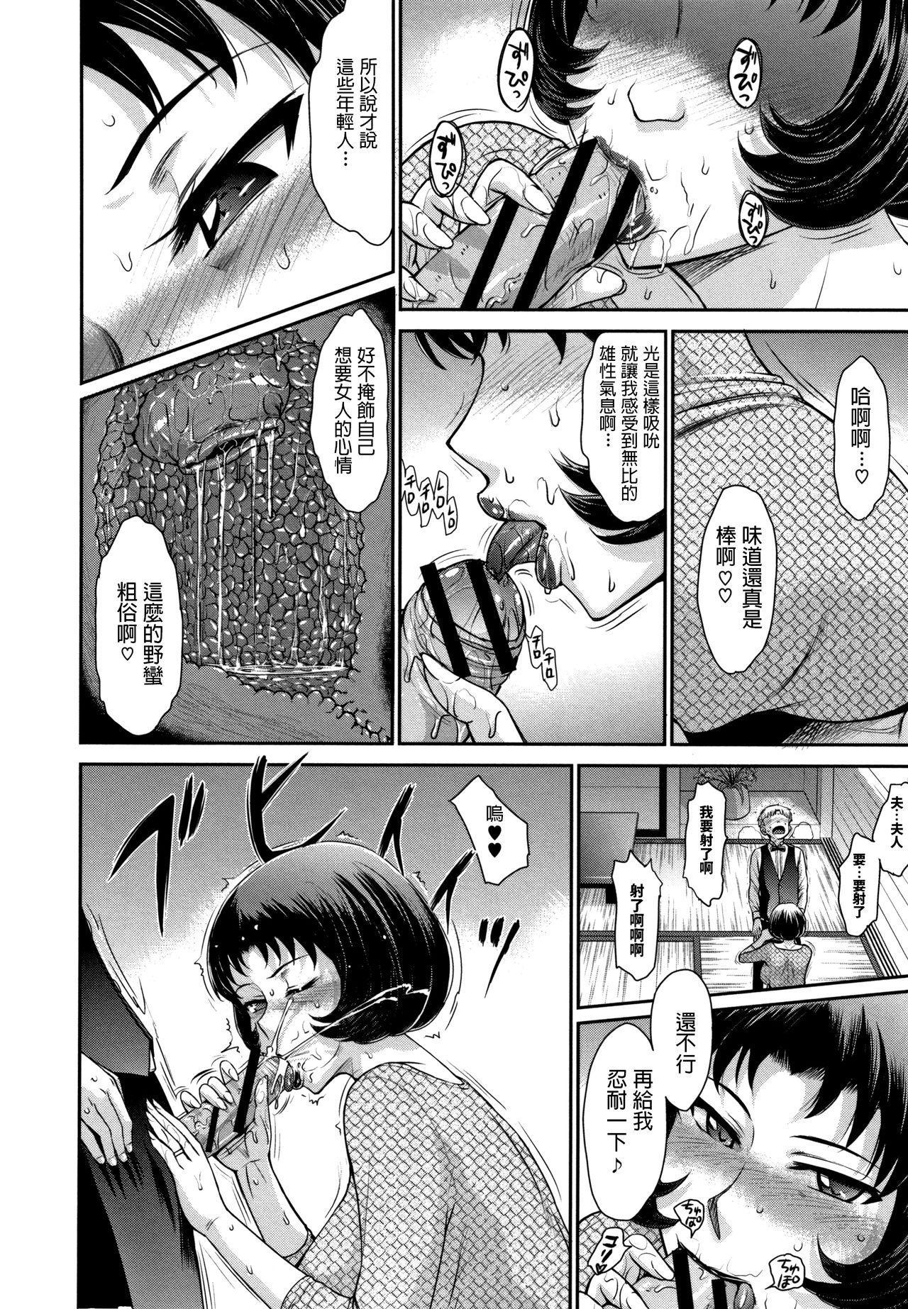 Subete Oku-sama no Oose no Mama ni 5