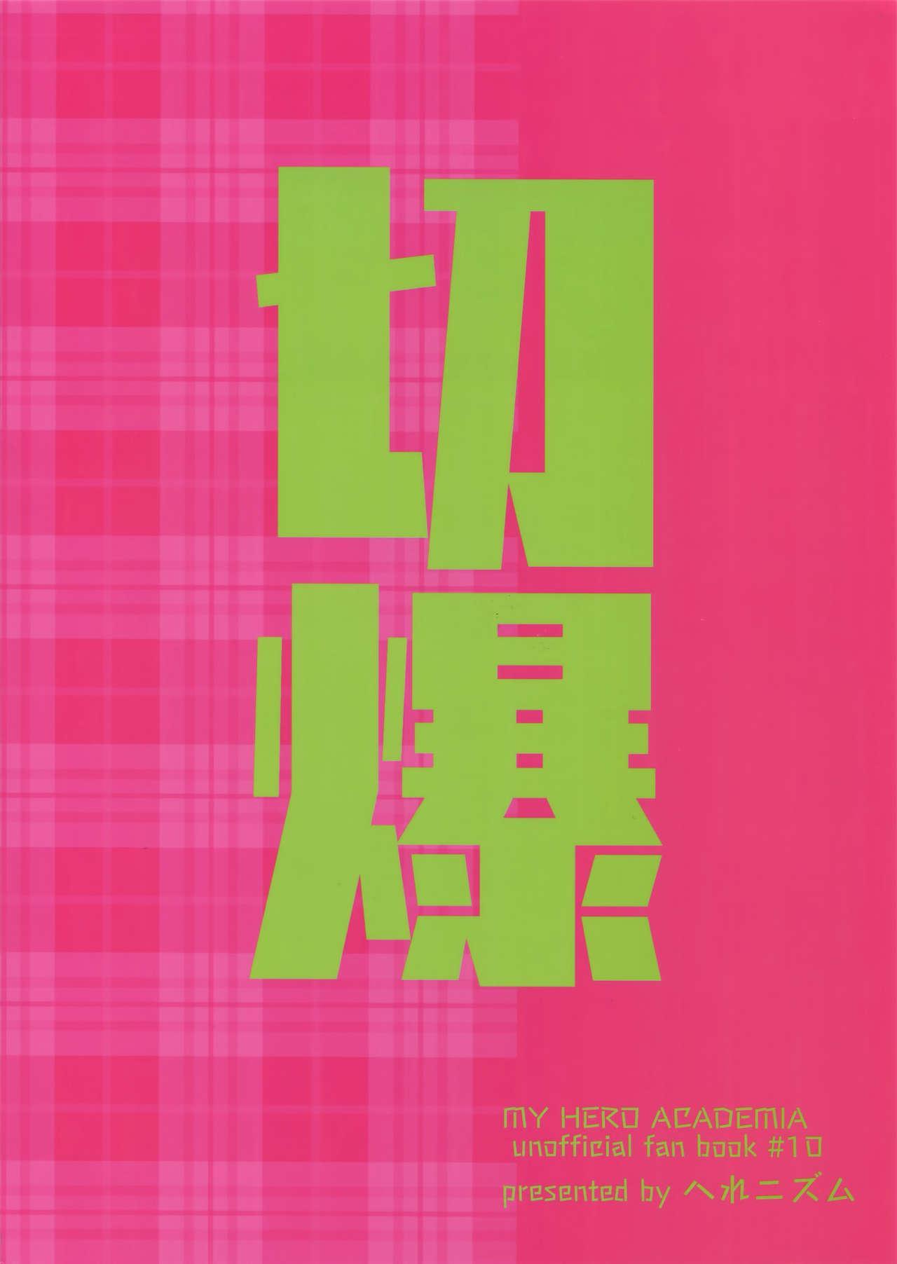 Ore no Kareshi ga Konnani Kawaii Wake ga Aru 19
