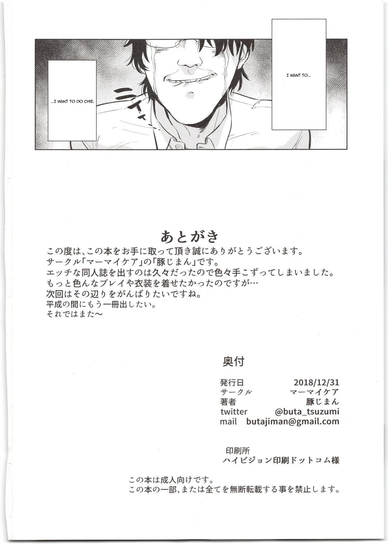(C95) [Ma-maikea (butajiman)] [Kayou] Sponsor e Tokubetsu Eigyou Chie-chan Tandoku 10-Jikan (THE IDOLM@STER CINDERELLA GIRLS) [English] [defski] 23