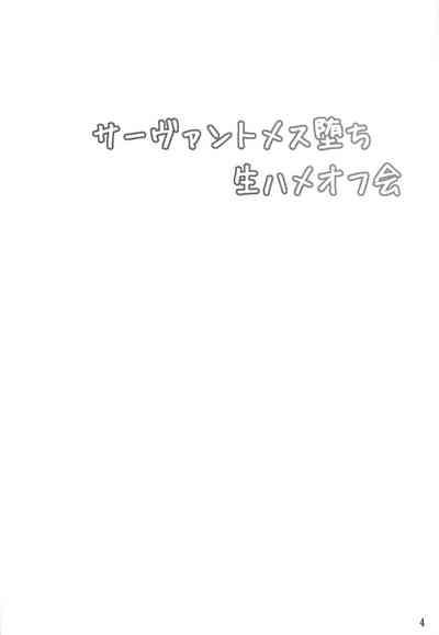 Servant Mesu Ochi Namahame Off-kai 3