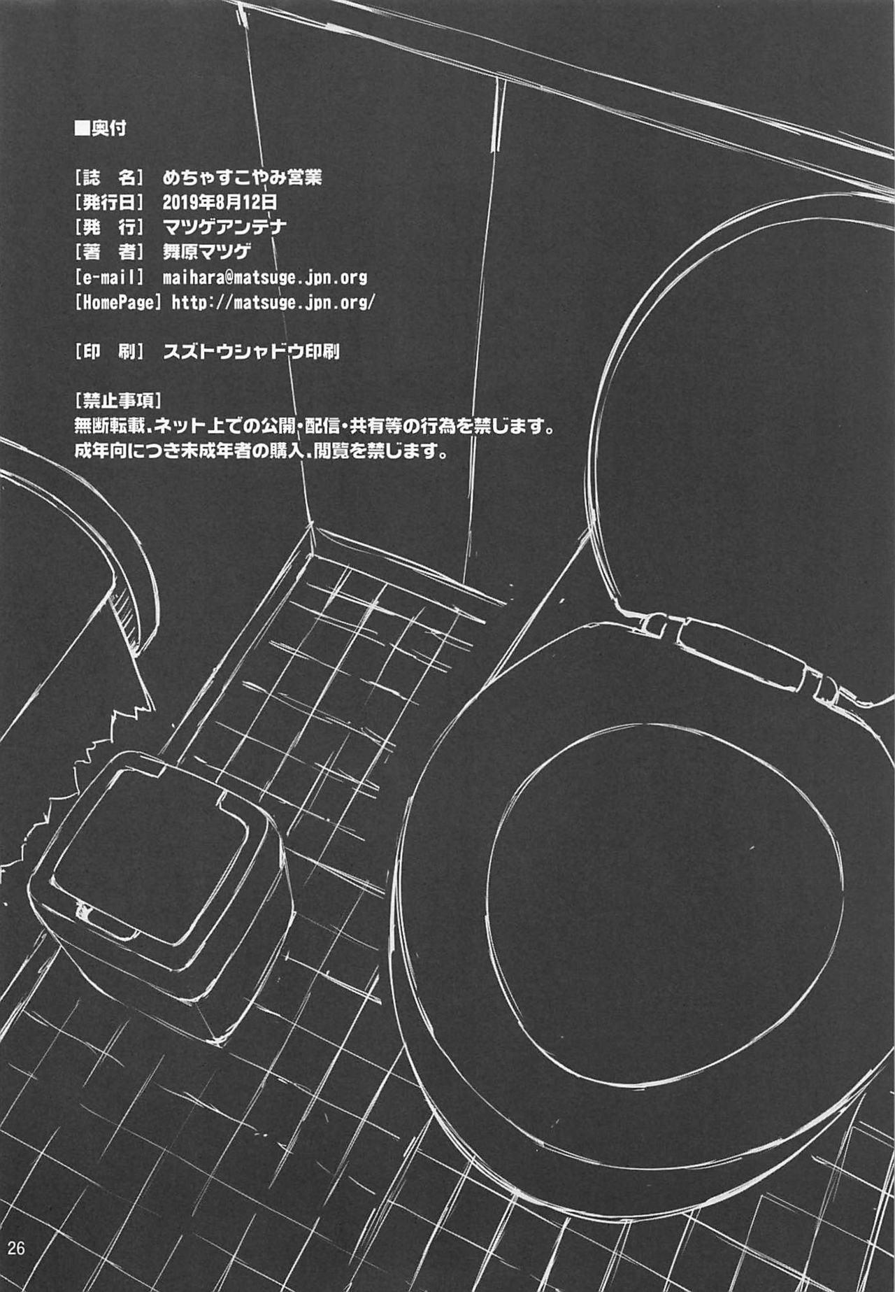 Mechasukoyamieigyo 24
