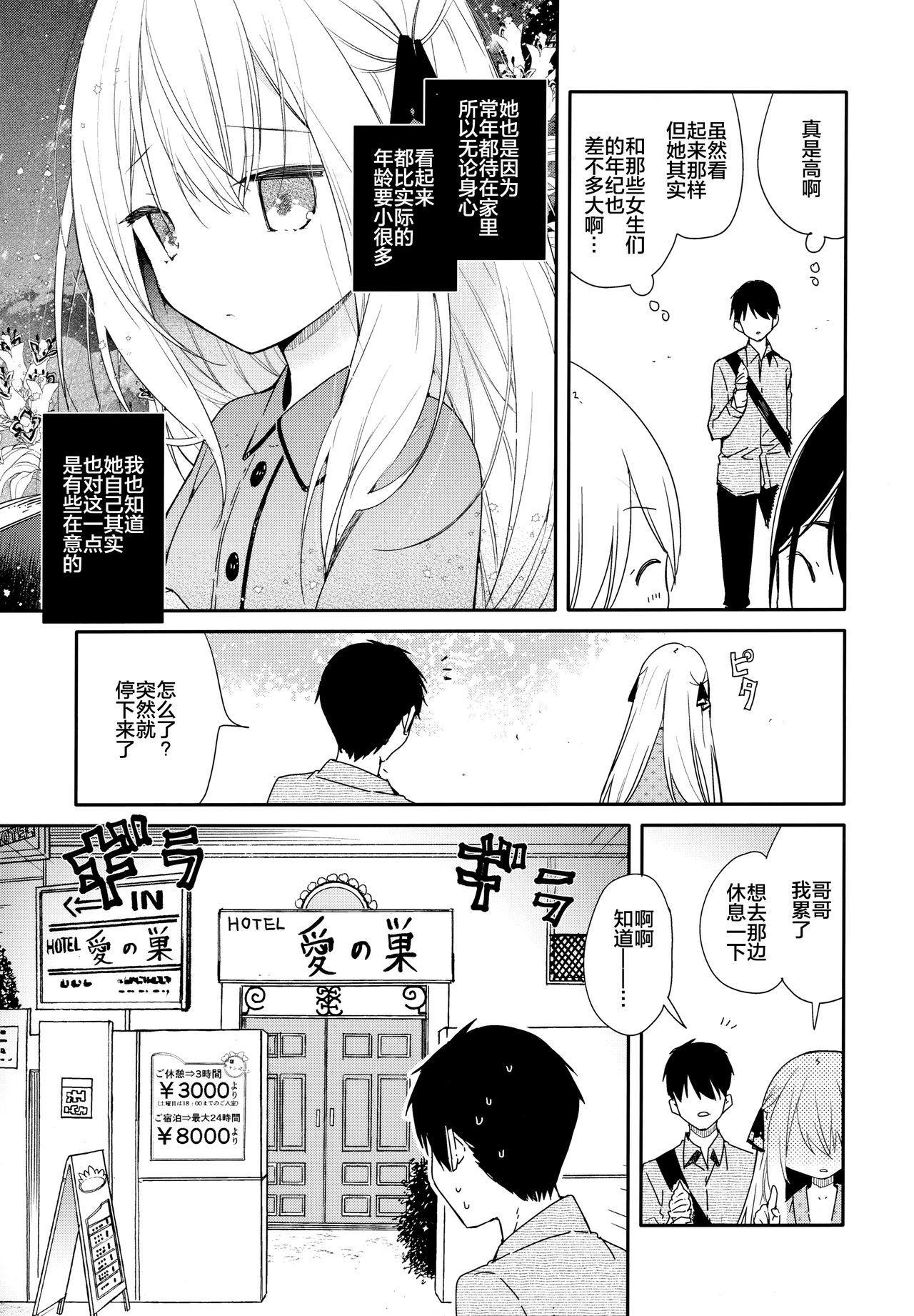 Tonari no Hakanage Shoujo to Hajimete Ecchi 6