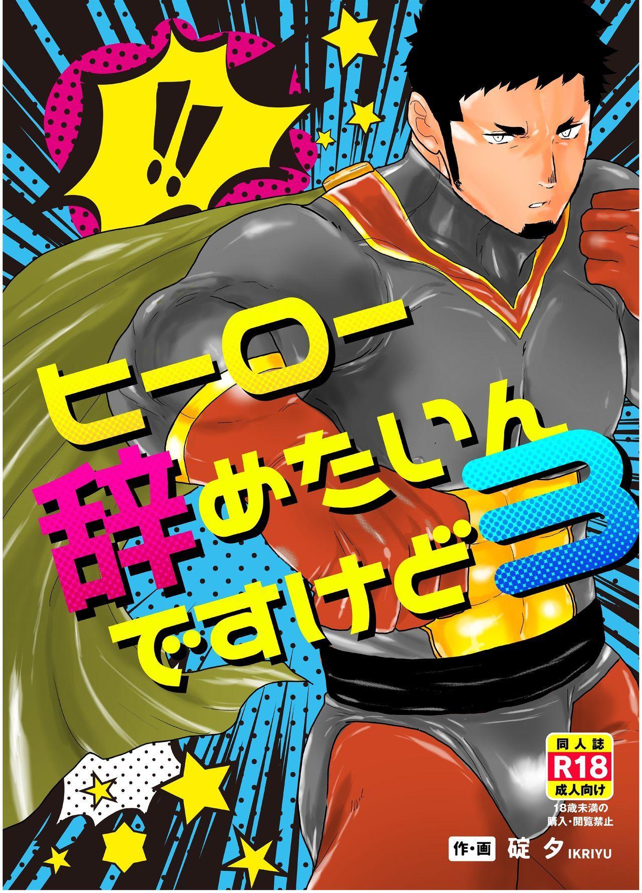 Hero Yametain Desukedo. 3 0