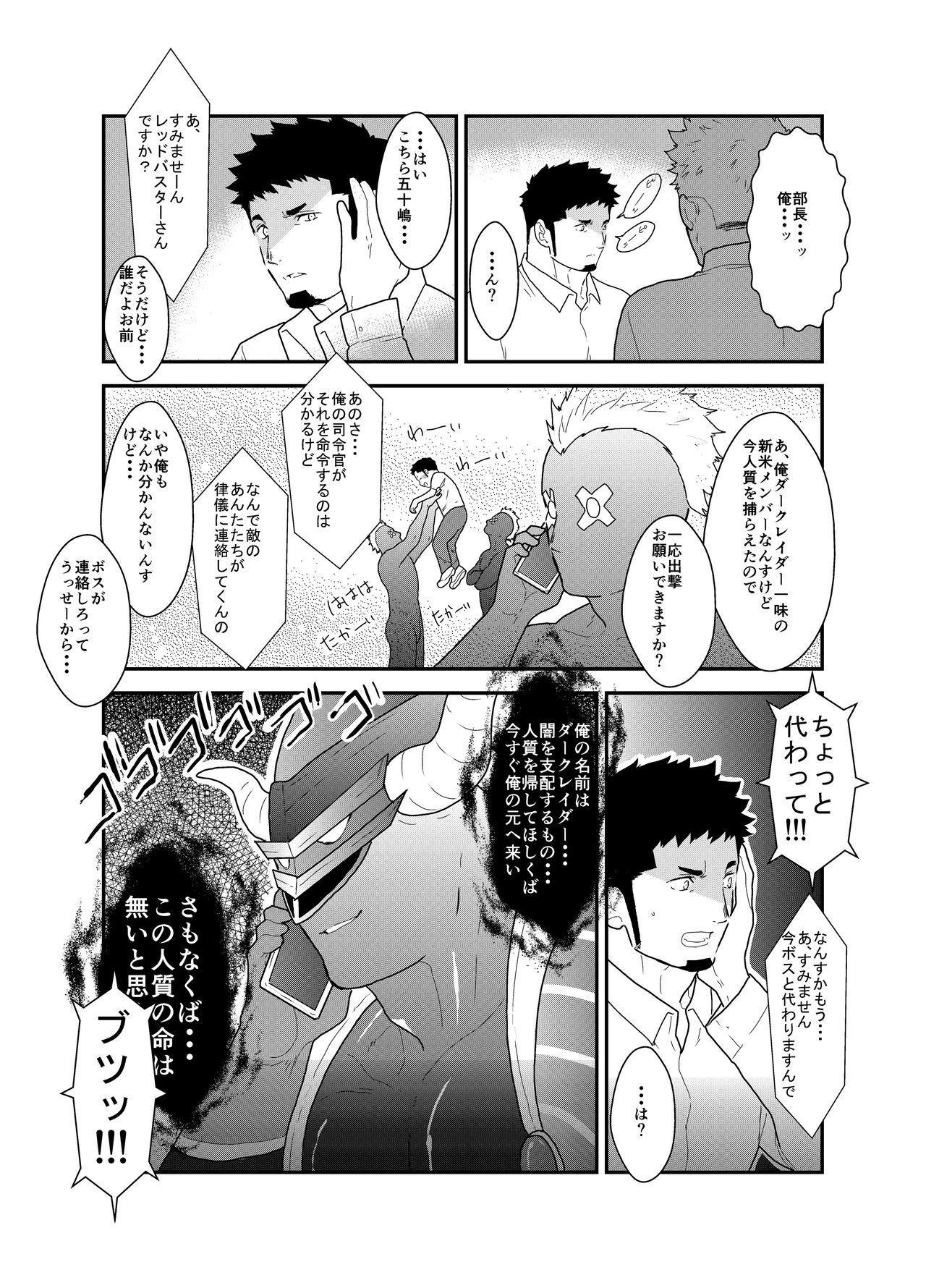 Hero Yametain Desukedo. 3 9