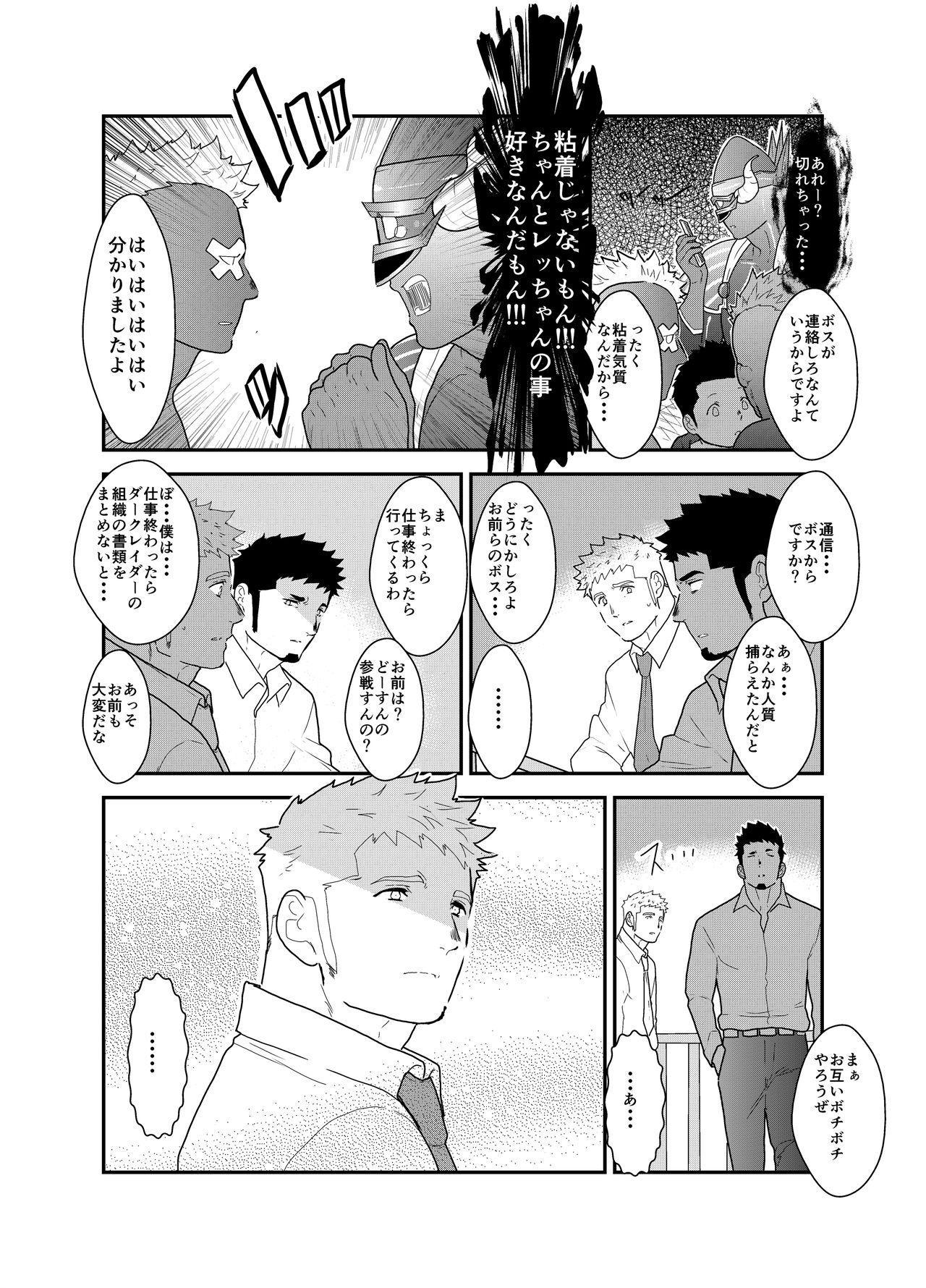 Hero Yametain Desukedo. 3 10