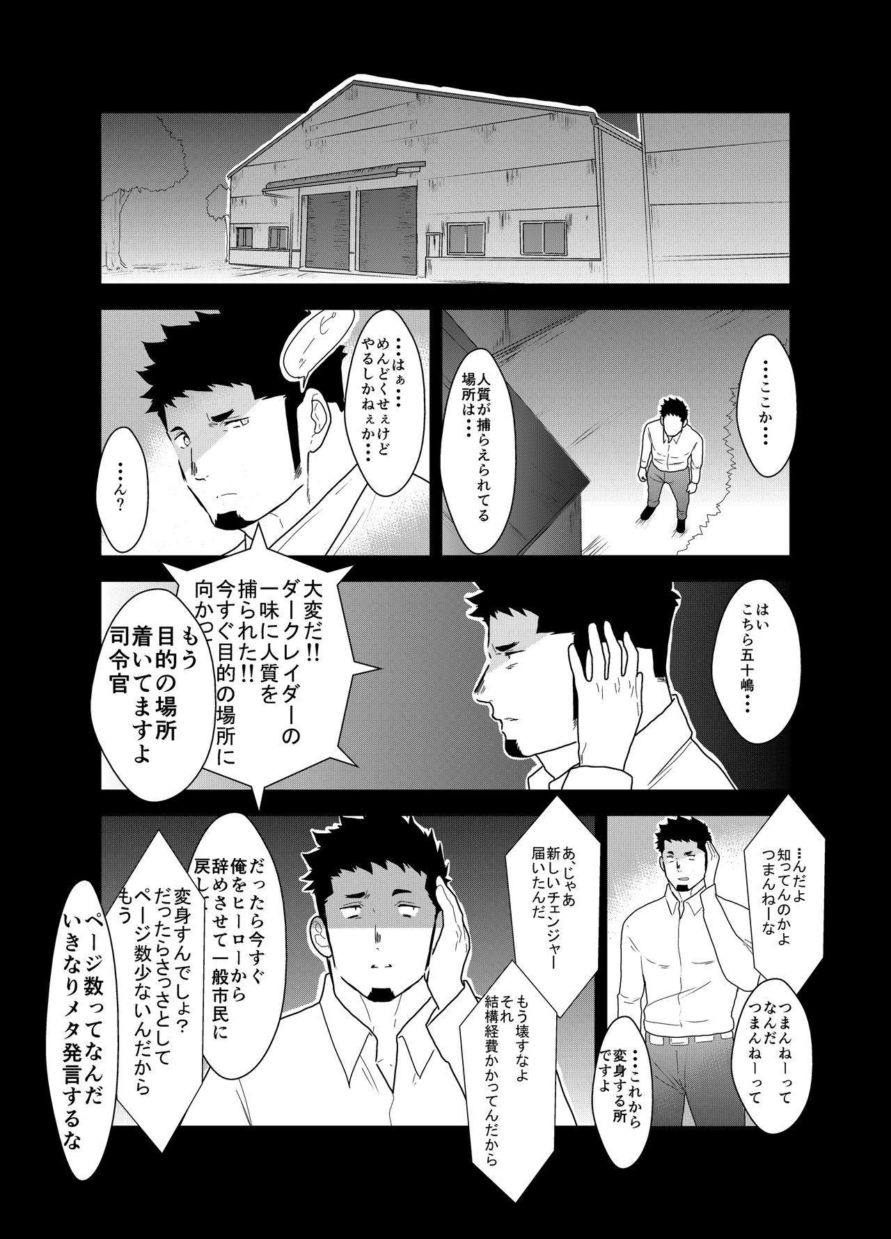 Hero Yametain Desukedo. 3 11