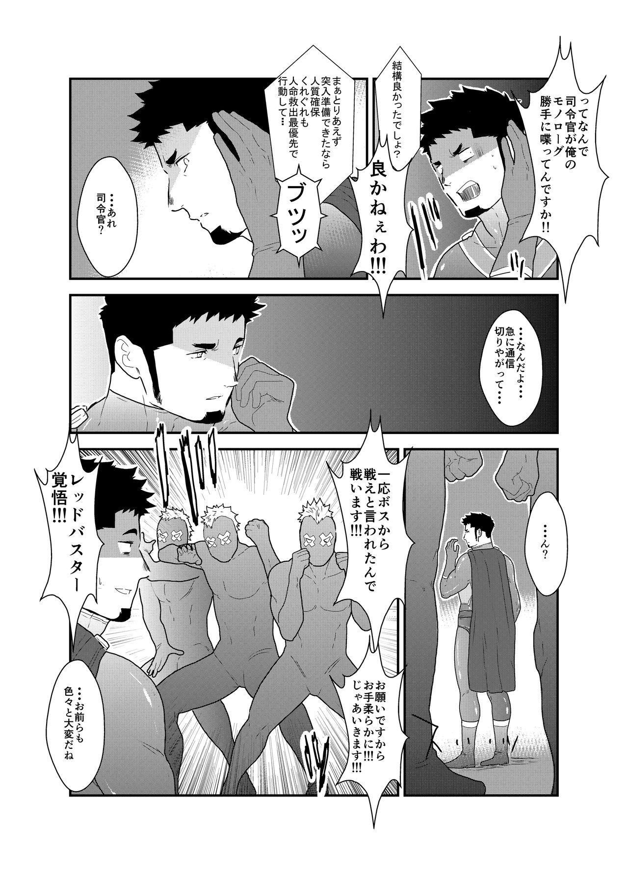 Hero Yametain Desukedo. 3 13